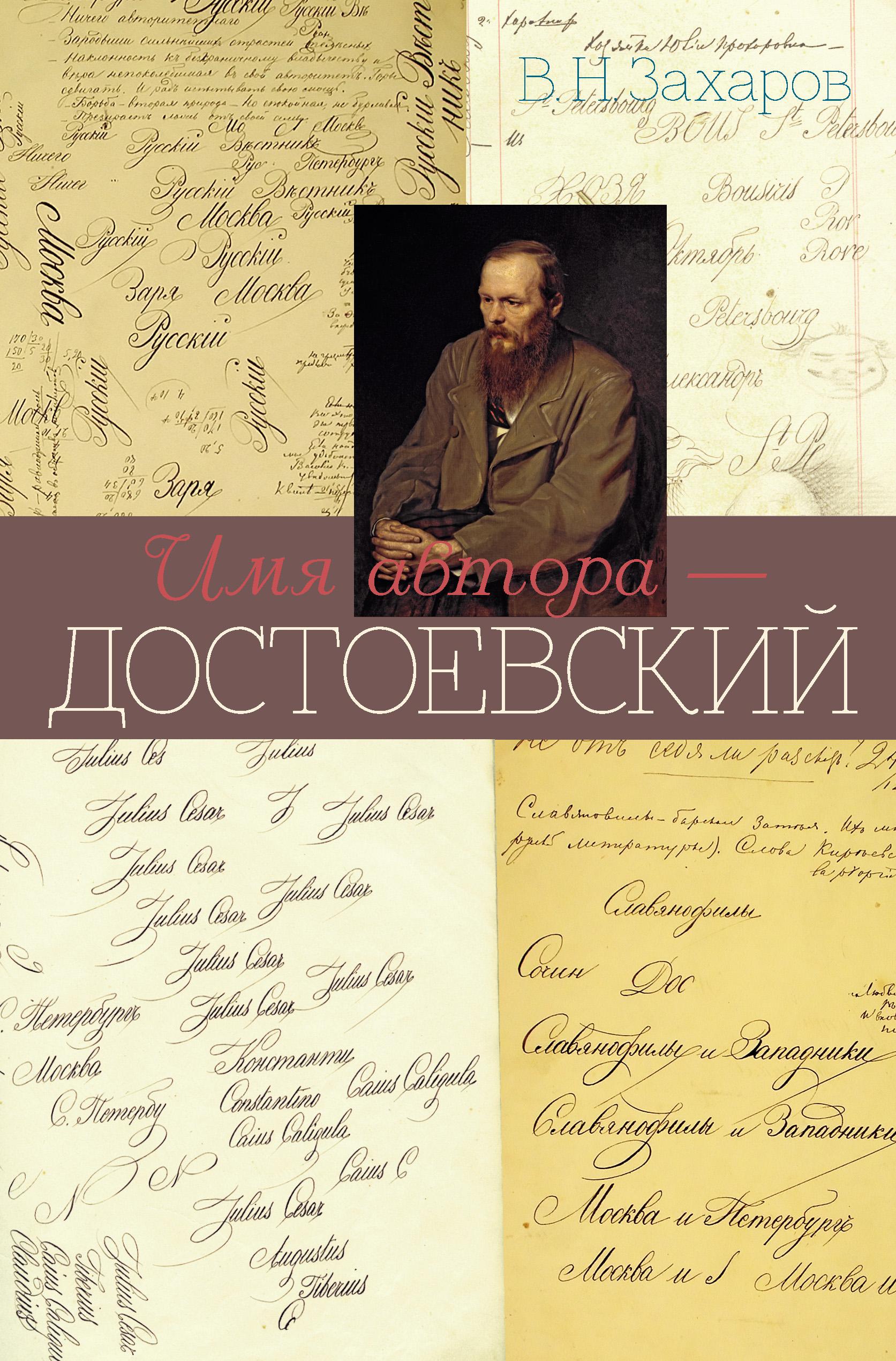 Имя автора – Достоевский