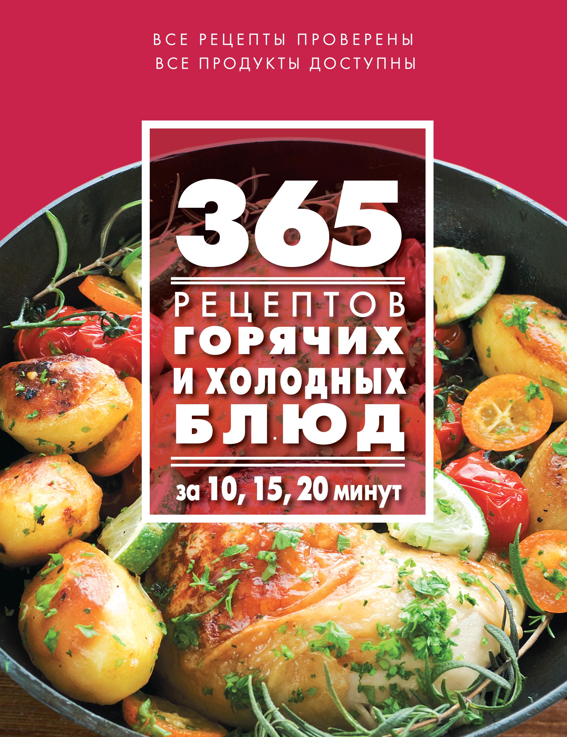 Отсутствует 365 рецептов горячих и холодных блюд. За 10, 15, 20 минут отсутствует блюда за 20 минут