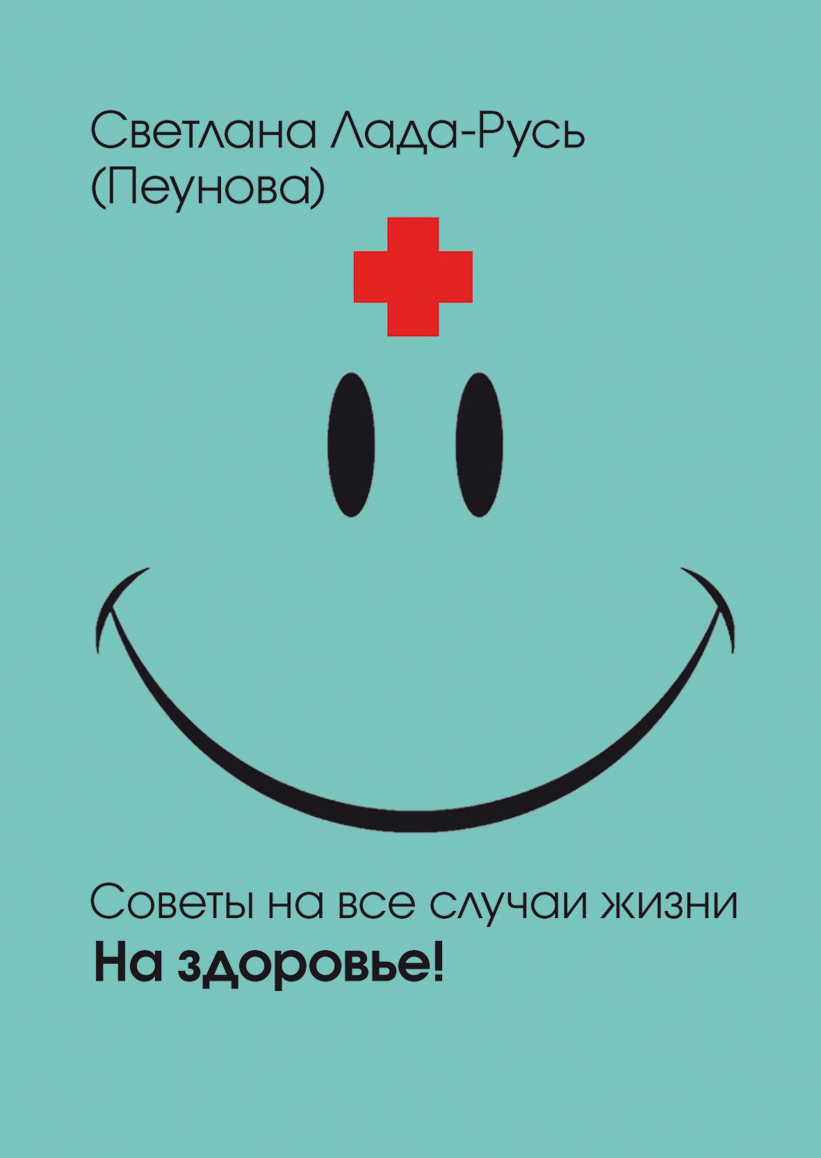все цены на Светлана Лада-Русь (Пеунова) На здоровье! онлайн