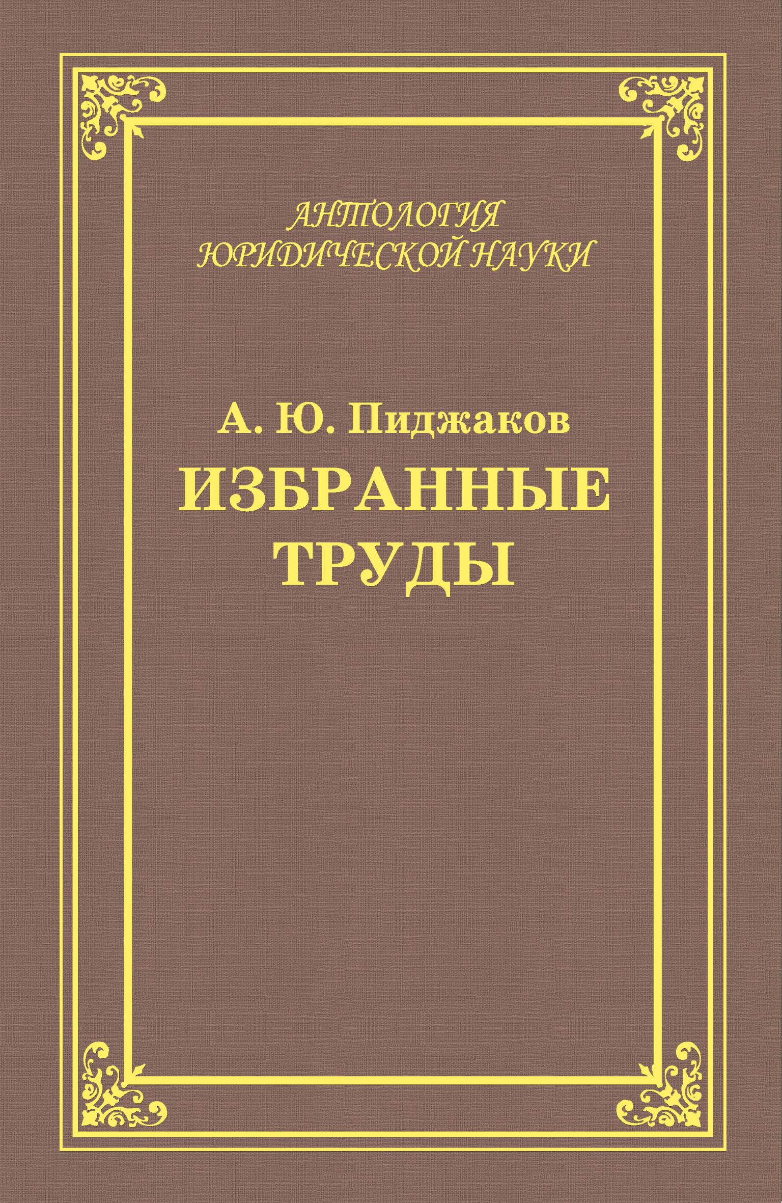 Александр Пиджаков Избранные труды