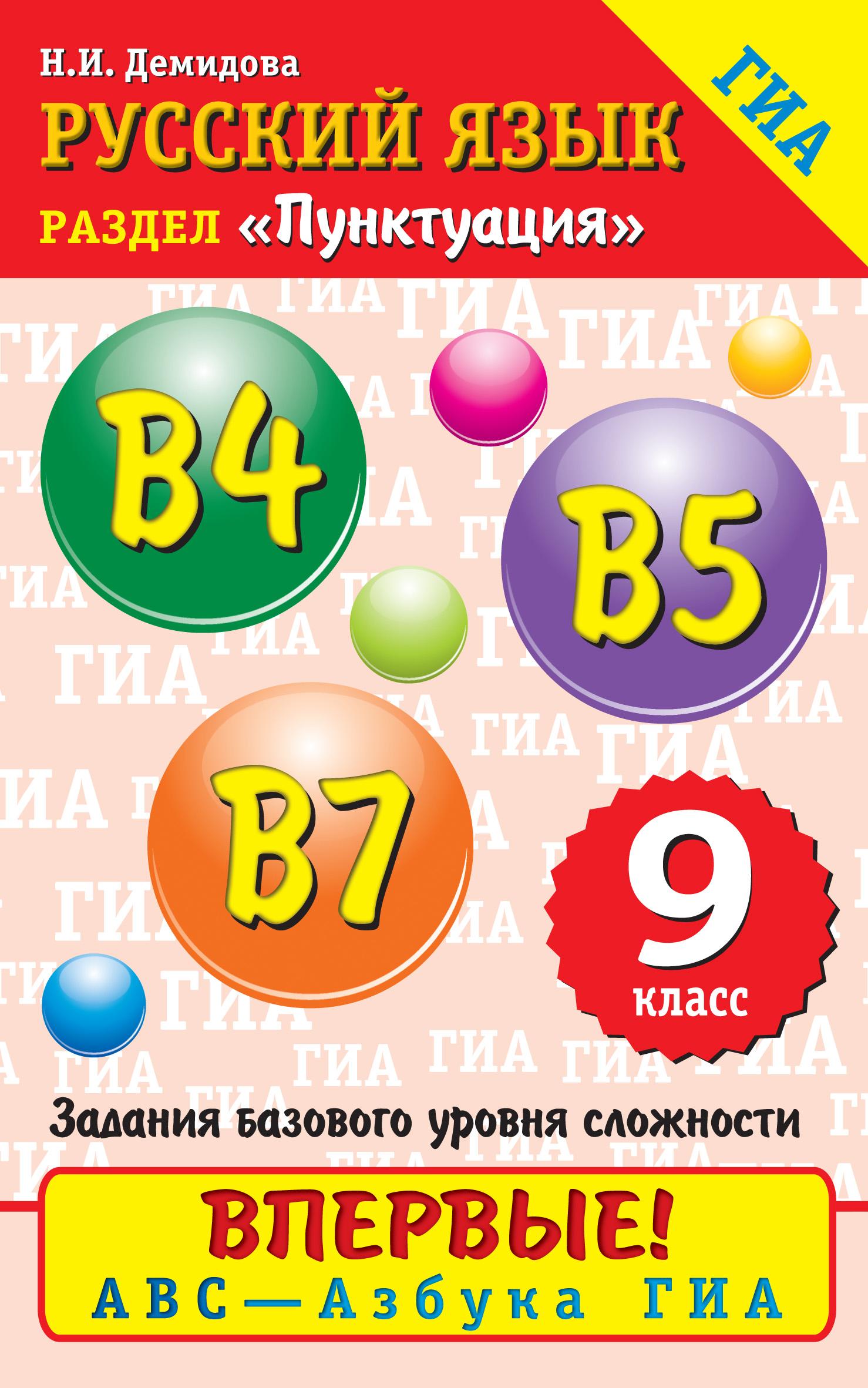 Н. И. Демидова Русский язык. Пунктуация. В4, В5, В7. 9 класс