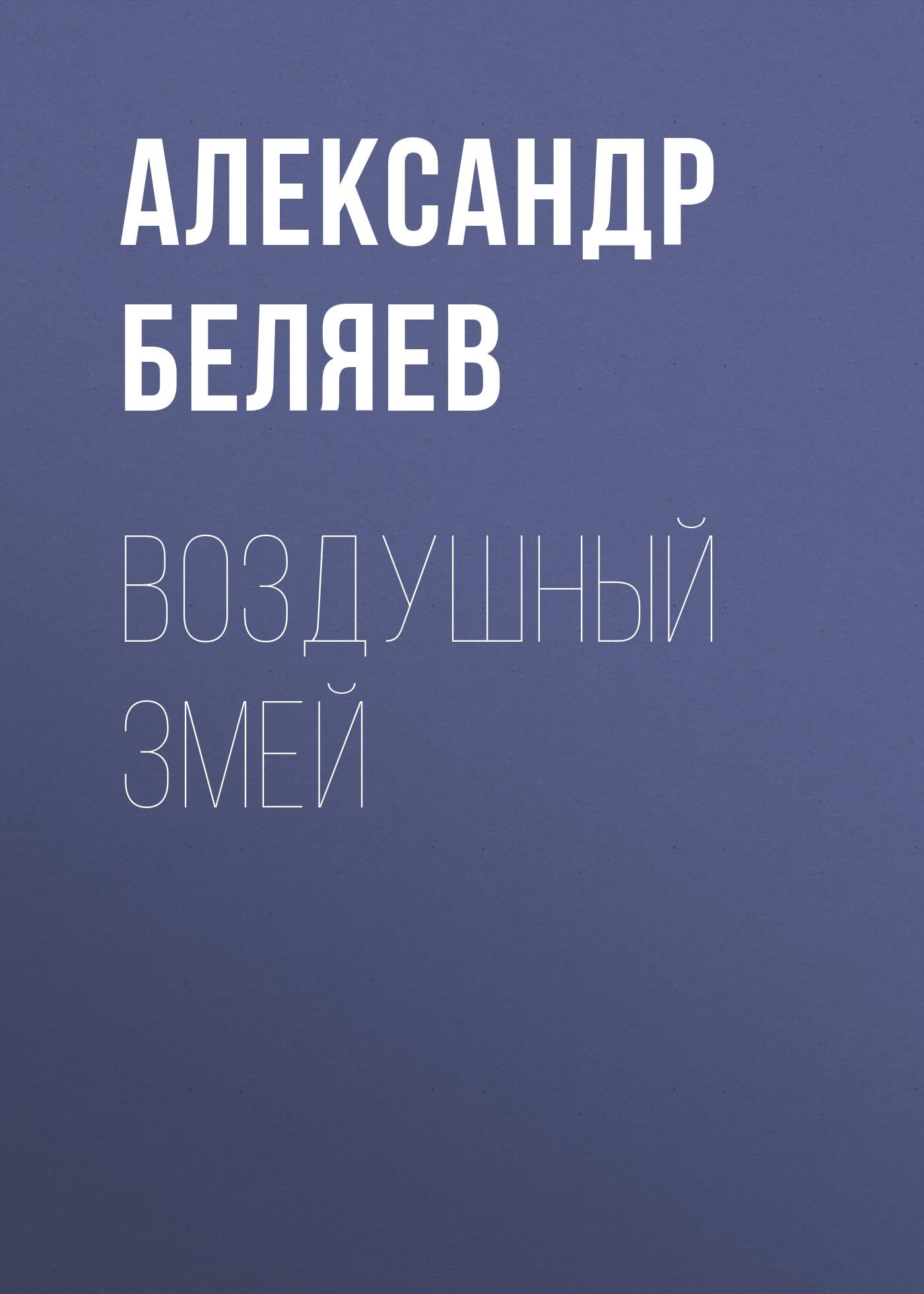 Александр Беляев Воздушный змей