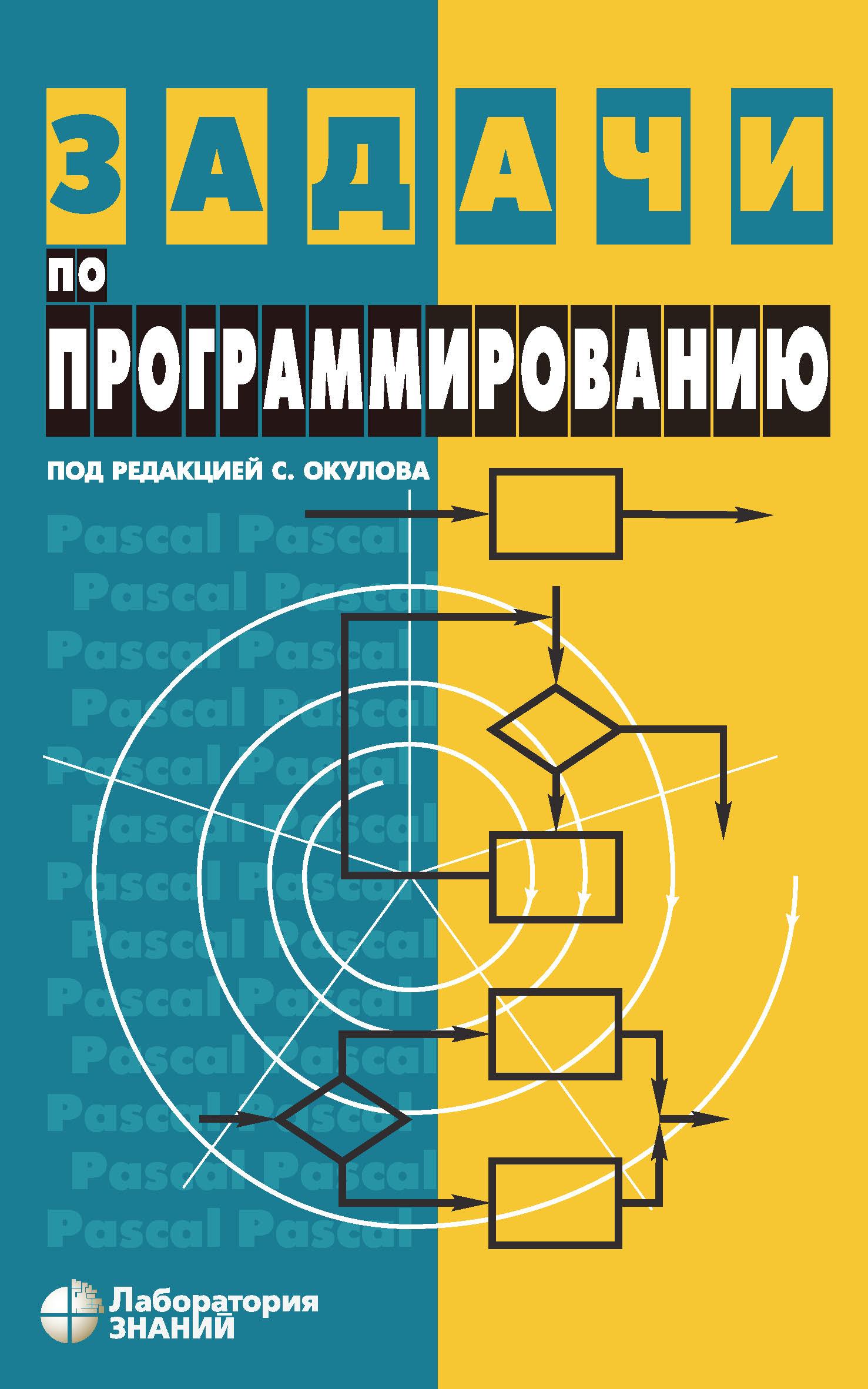 С. М. Окулов Задачи по программированию с м окулов программирование в алгоритмах