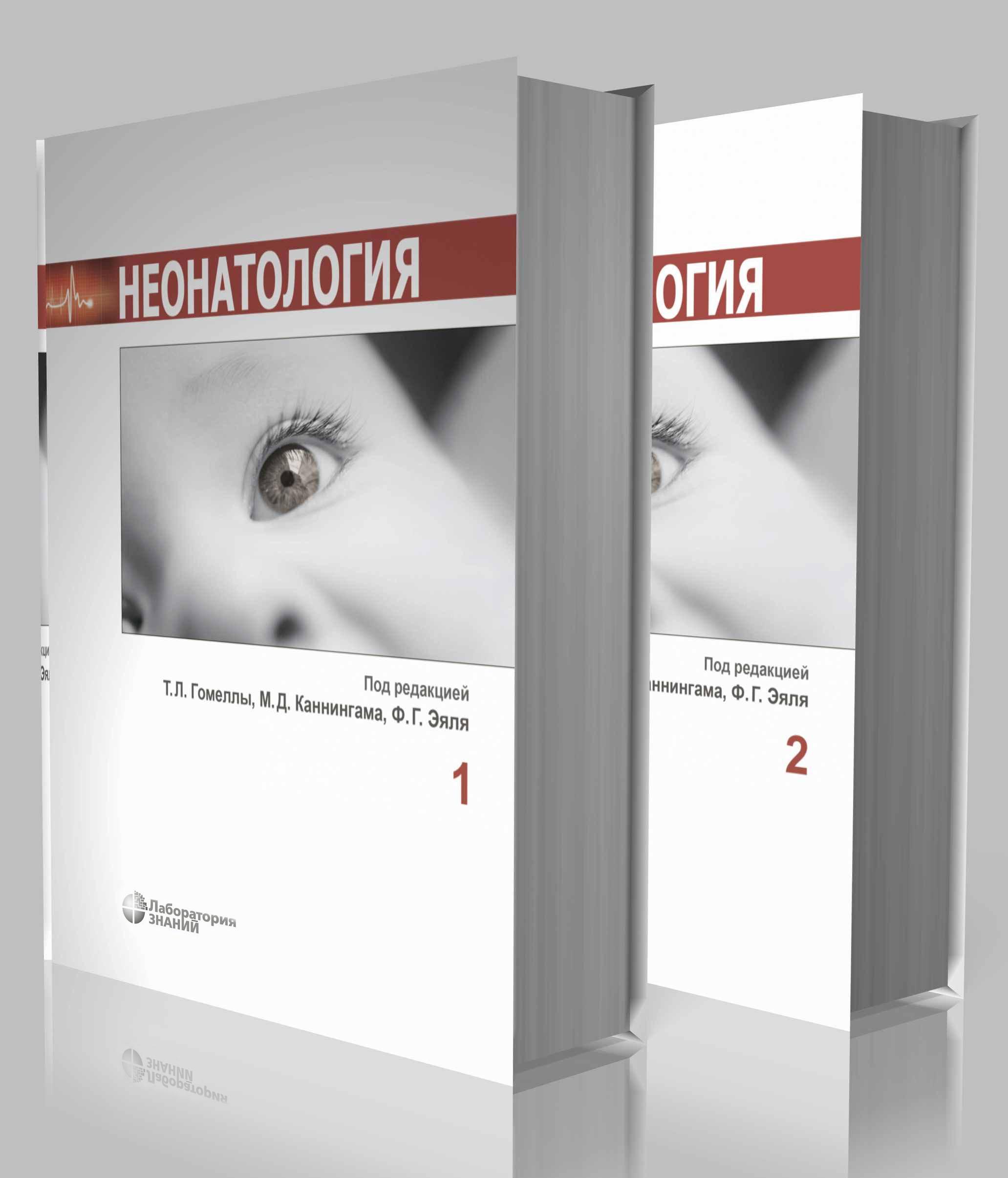 Коллектив авторов Неонатология. В 2 томах к штайнер визуальная диагностика в акушерстве и неонатологии