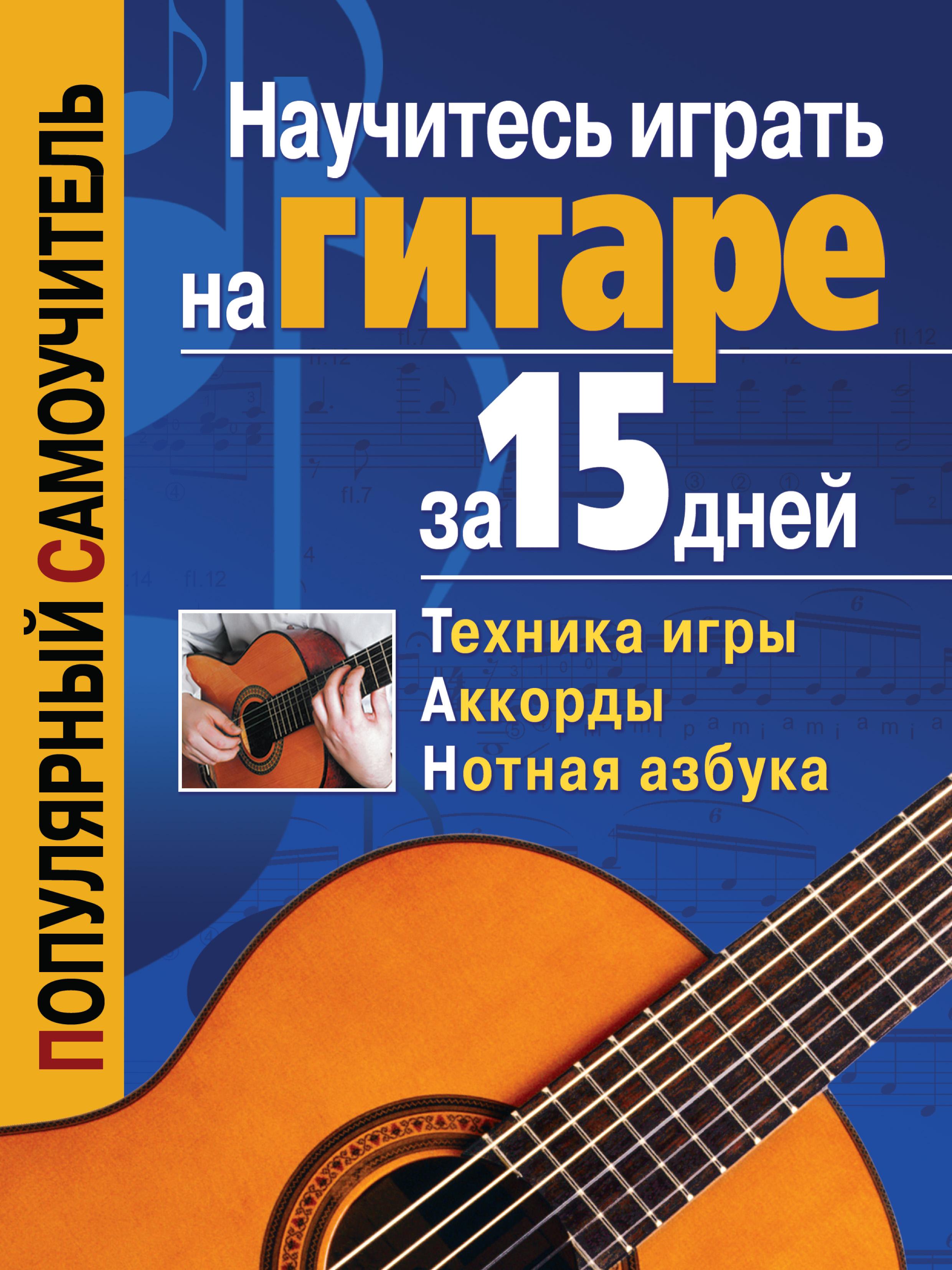 Отсутствует Научитесь играть на гитаре за 15 дней отсутствует древния государственныя грамоты наказныя памяти и челобитныя