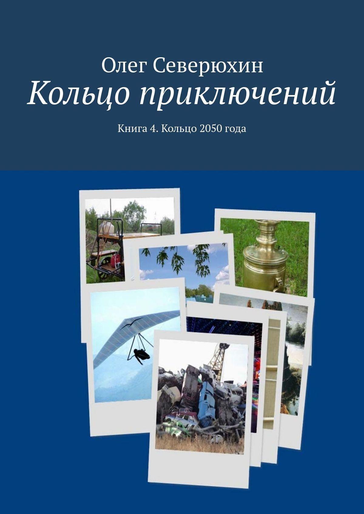 Олег Васильевич Северюхин Кольцо приключений. Книга4. Кольцо 2050года цена