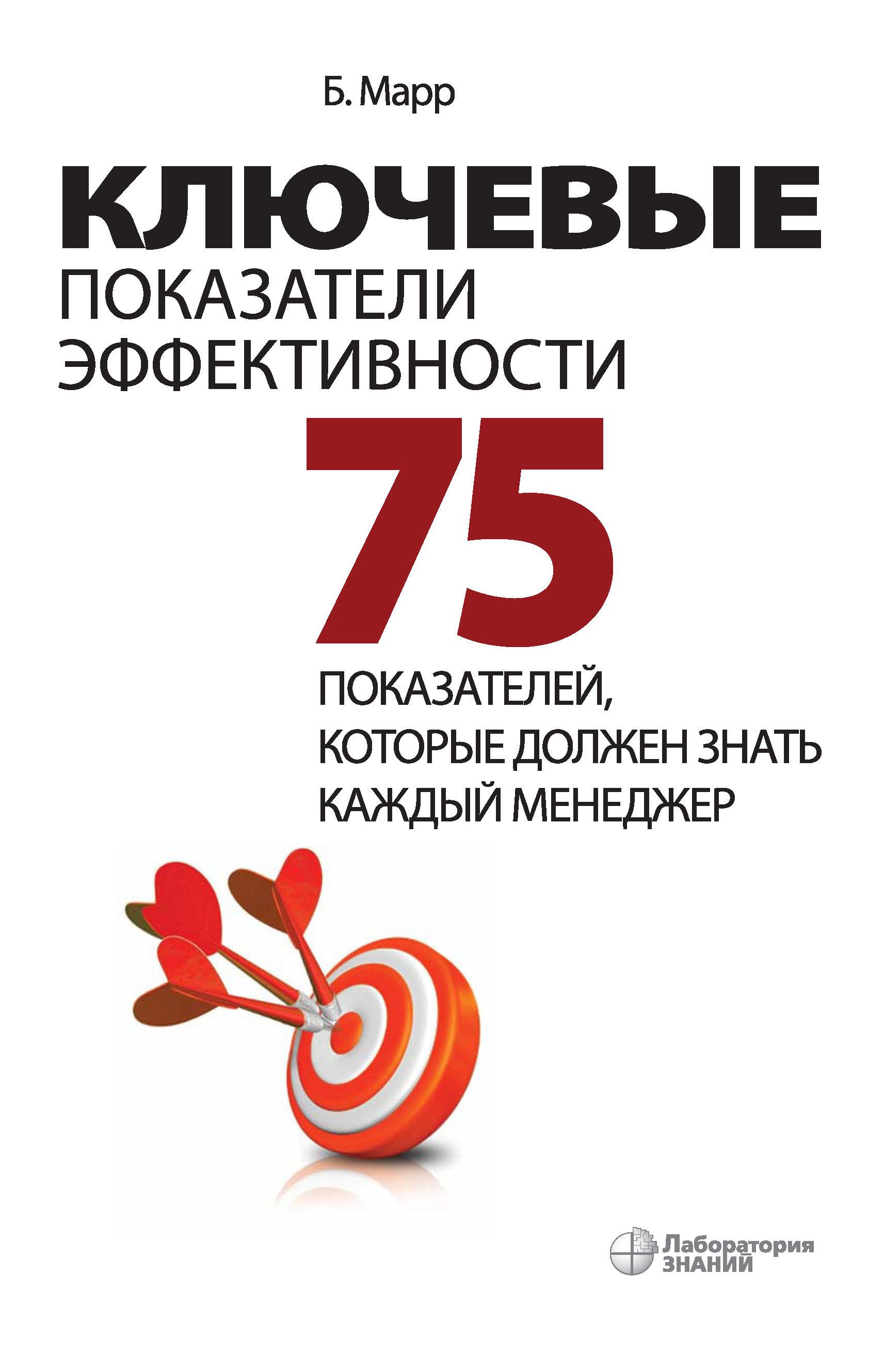Бернард Марр Ключевые показатели эффективности. 75 показателей, которые должен знать каждый менеджер отсутствует птицы 60 птиц которых должен знать каждый
