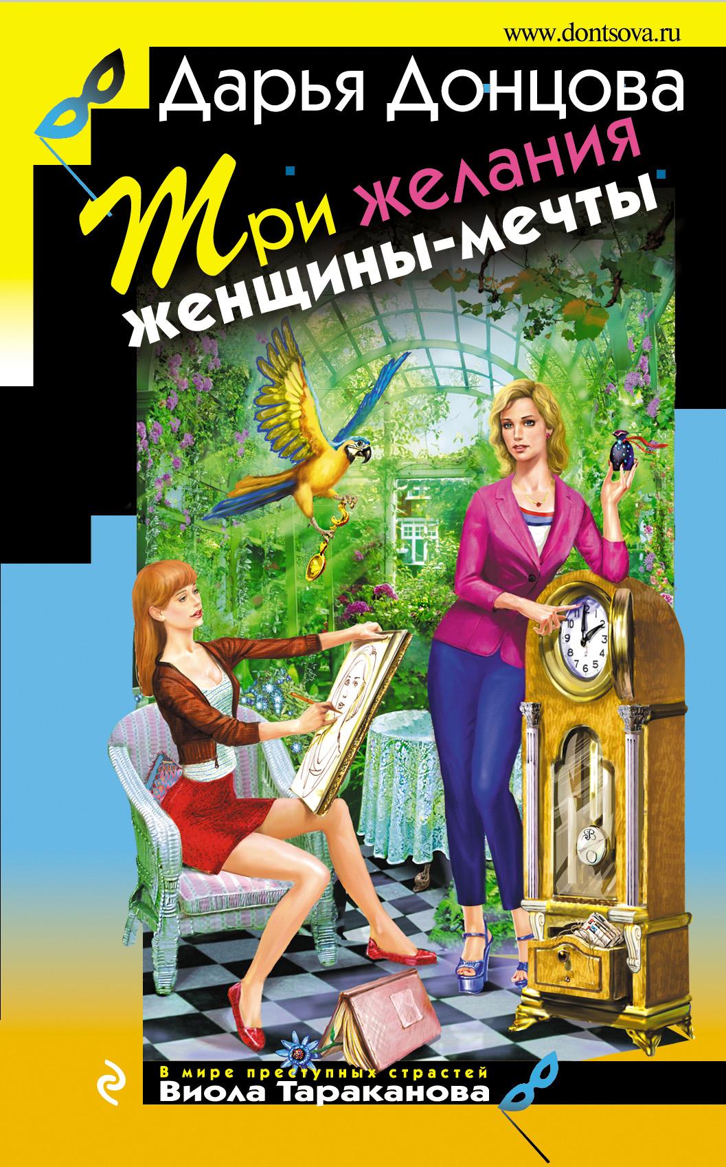 Три желания женщины-мечты ( Дарья Донцова  )