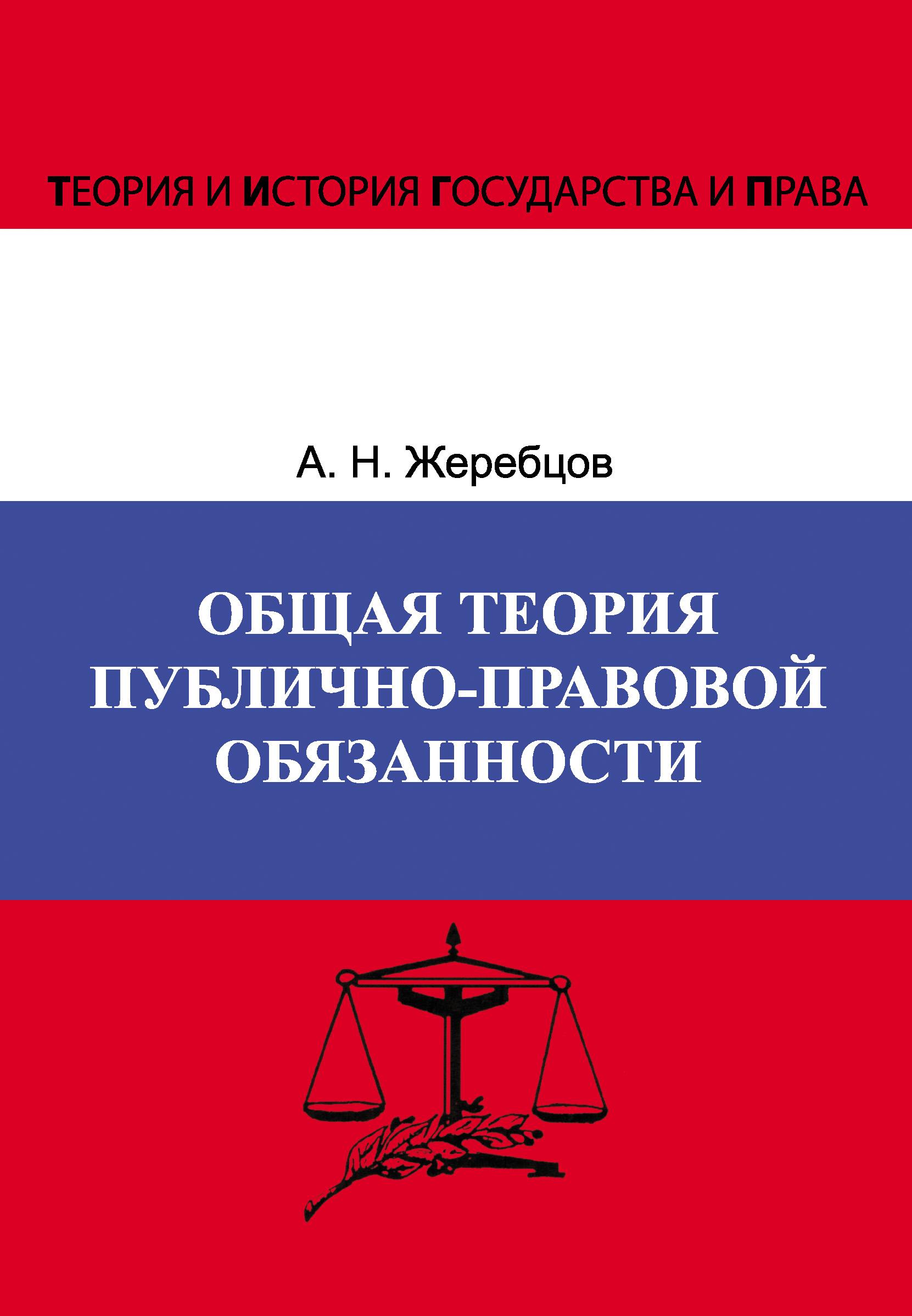 Общая теория публично-правовой обязанности