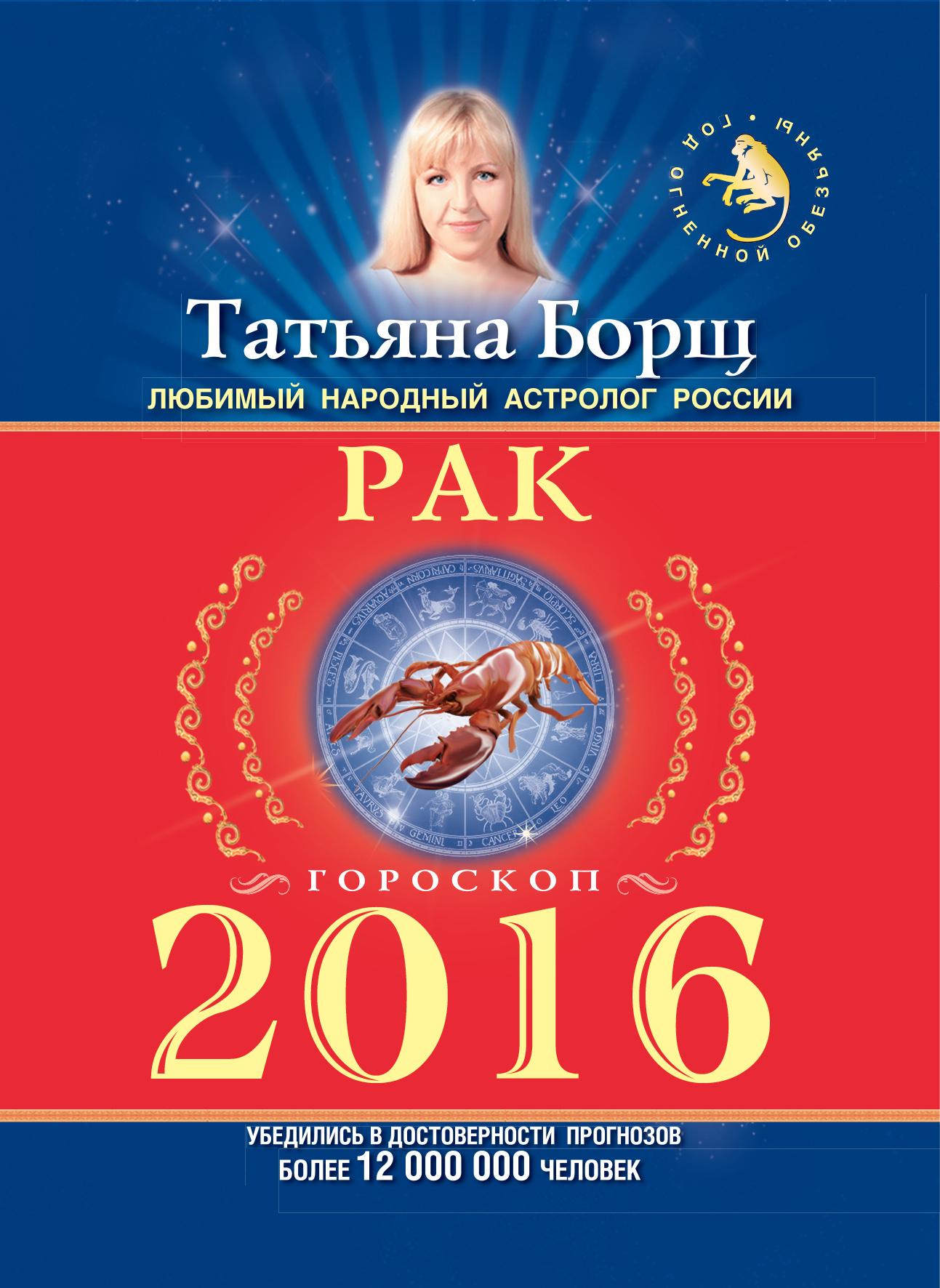 Татьяна Борщ Рак. Гороскоп на 2016 год