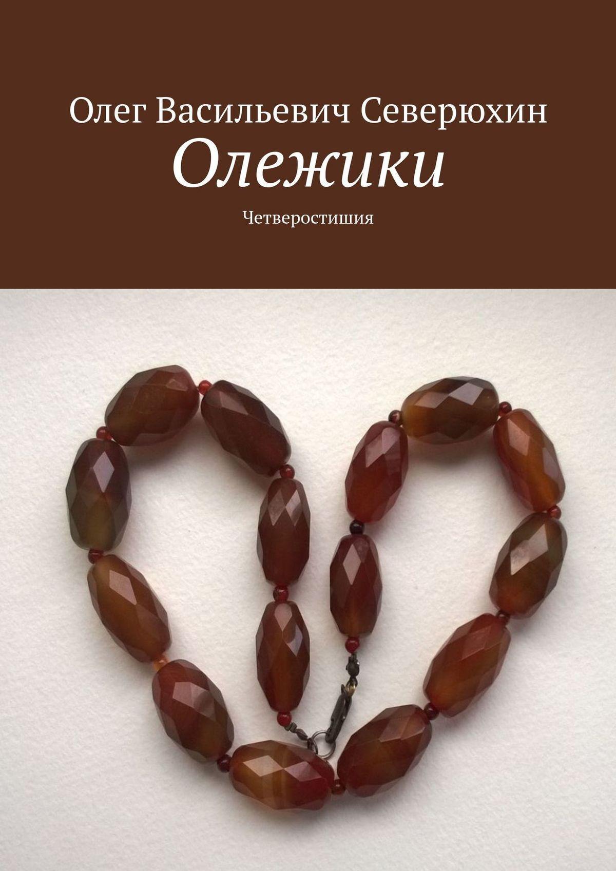 Олег Васильевич Северюхин Олежики. Четверостишия олег васильевич северюхин утро 2020 года