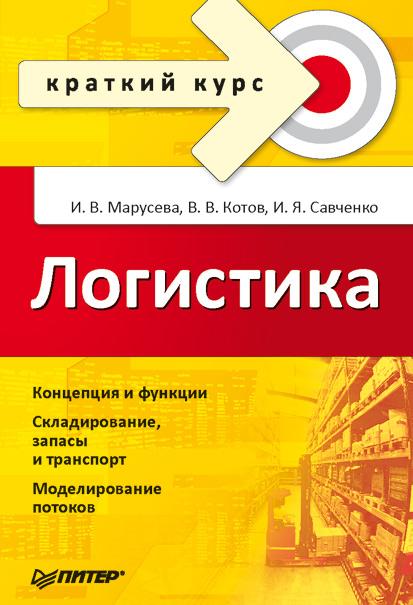 Игорь Савченко Логистика. Краткий курс цена