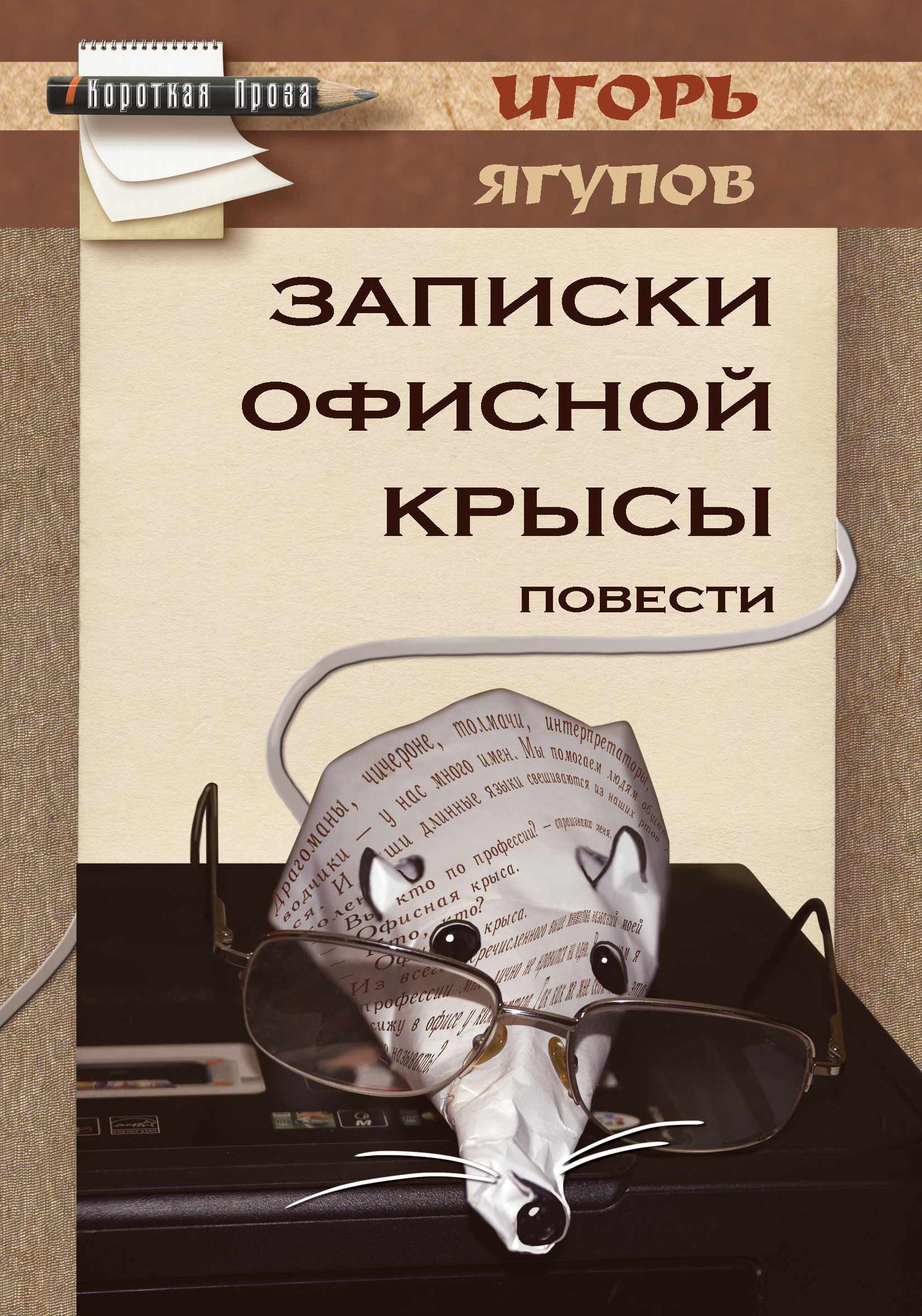 Игорь Ягупов Записки офисной крысы