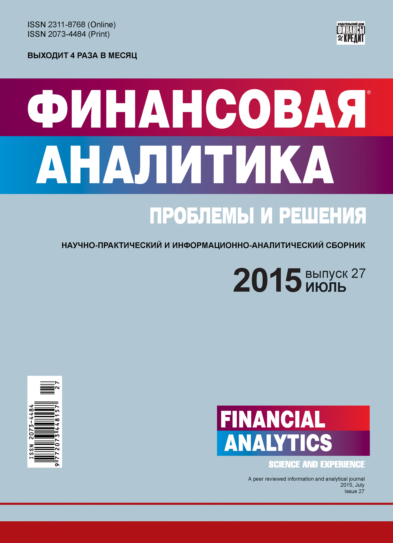 Отсутствует Финансовая аналитика: проблемы и решения № 27 (261) 2015 отсутствует финансовая аналитика проблемы и решения 19 253 2015