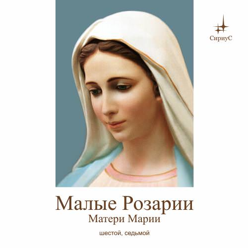 Татьяна Микушина Краткие Розарии Матери Марии №6, №7 мария нелидова розарий на дачном участке