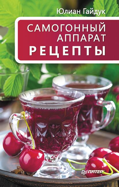 Юлиан Гайдук Самогонный аппарат. Рецепты гайдук ю домашнее пиво технология и рецепты