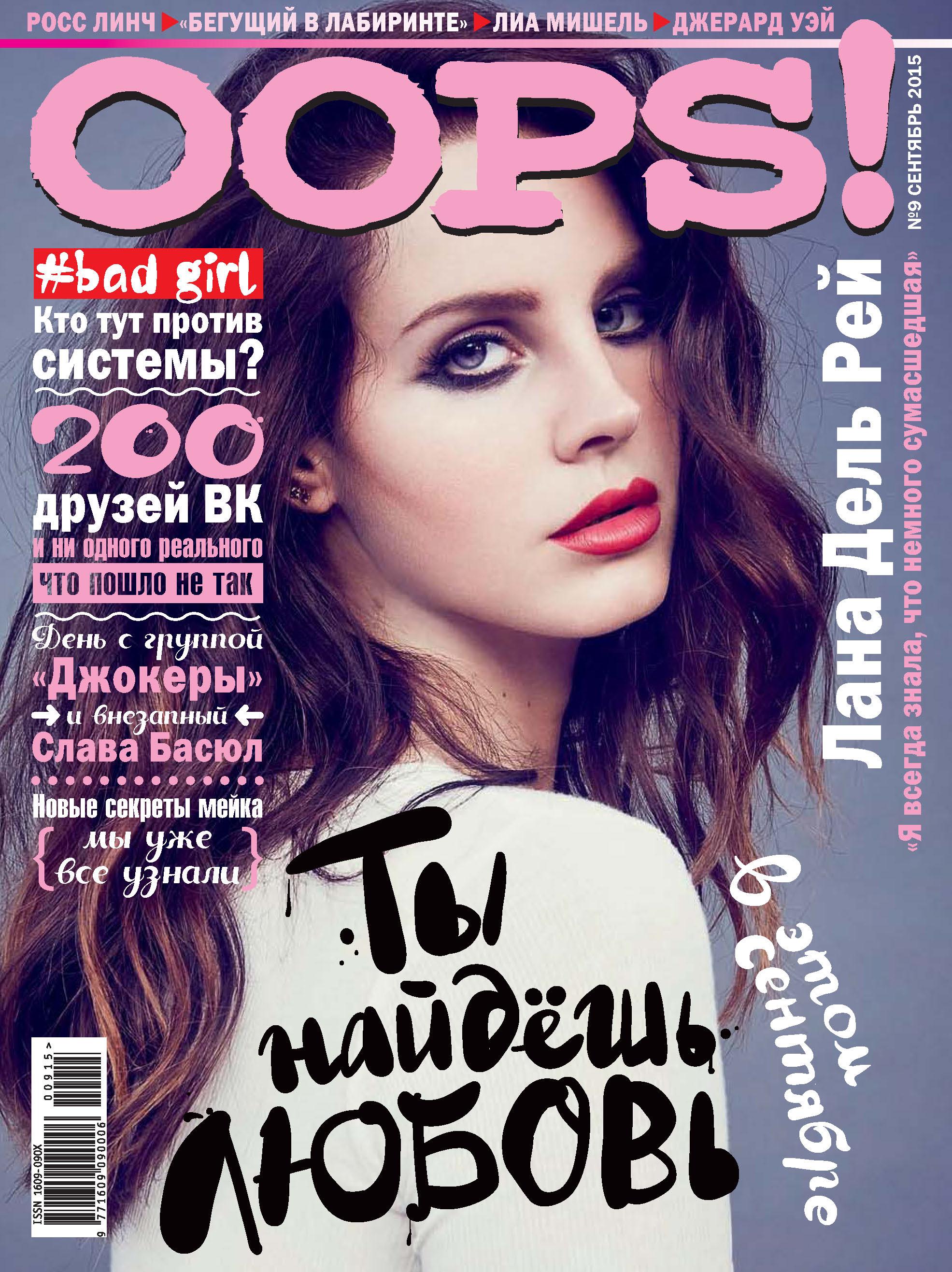 ИД «Бурда» Журнал Oops! №09/2015 журнал oops читать онлайн