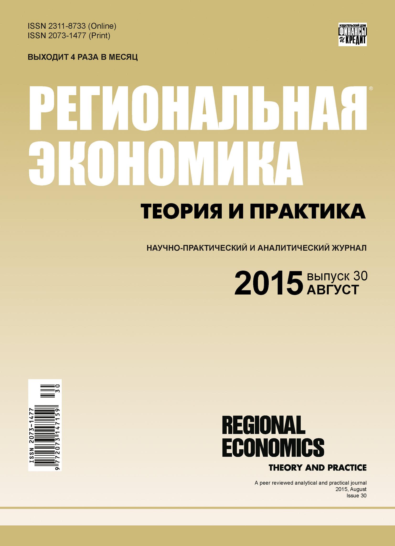Региональная экономика: теория и практика № 30 (405) 2015 фото