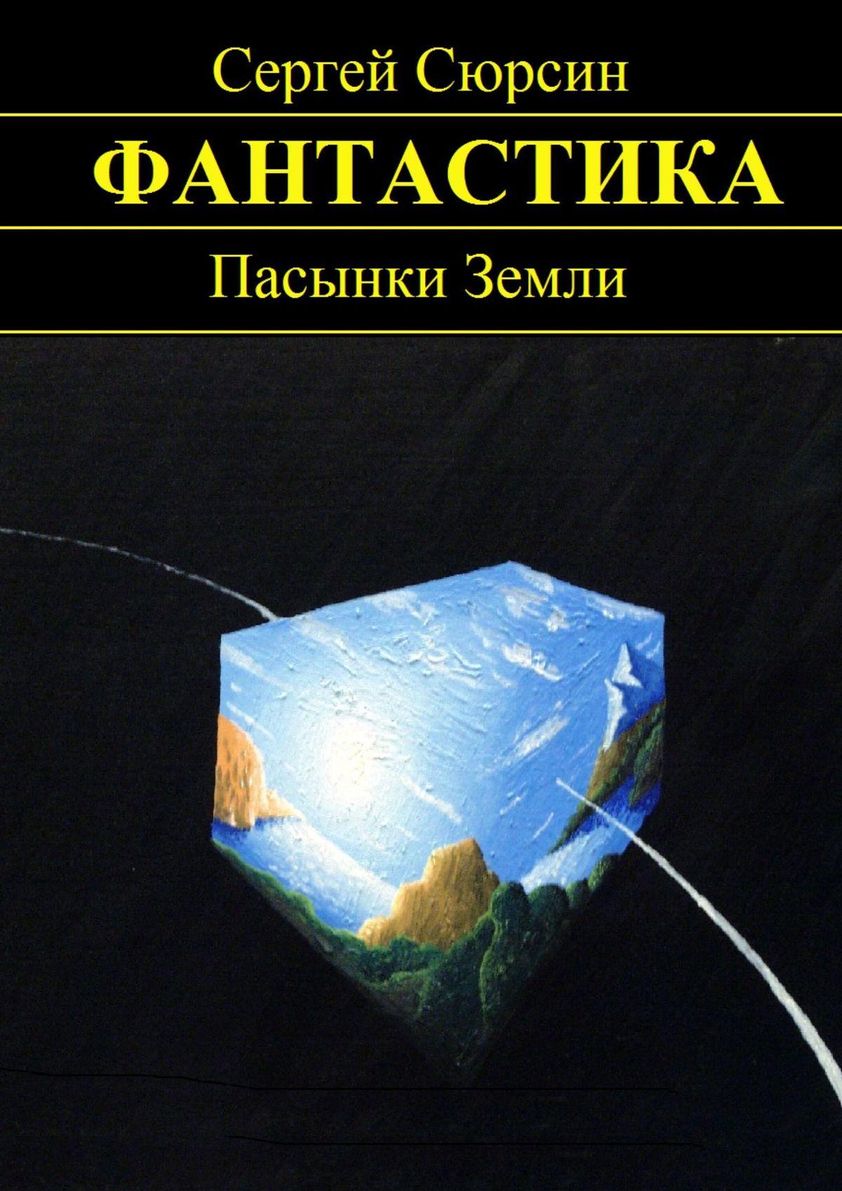 Сергей Сюрсин Пасынки Земли