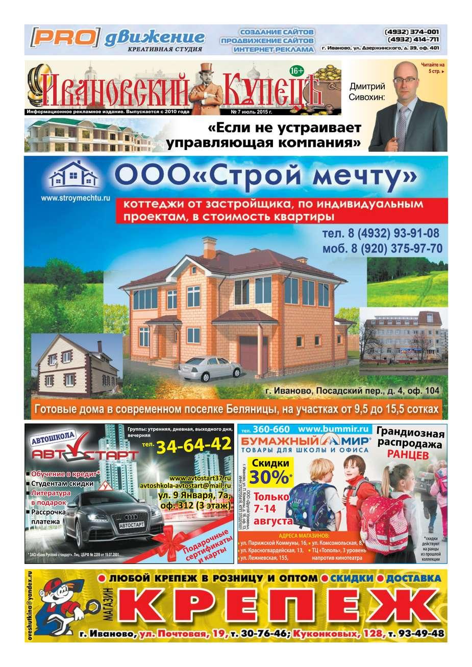 Редакция газеты Ивановский КупецЪ Ивановский КупецЪ 7-2015