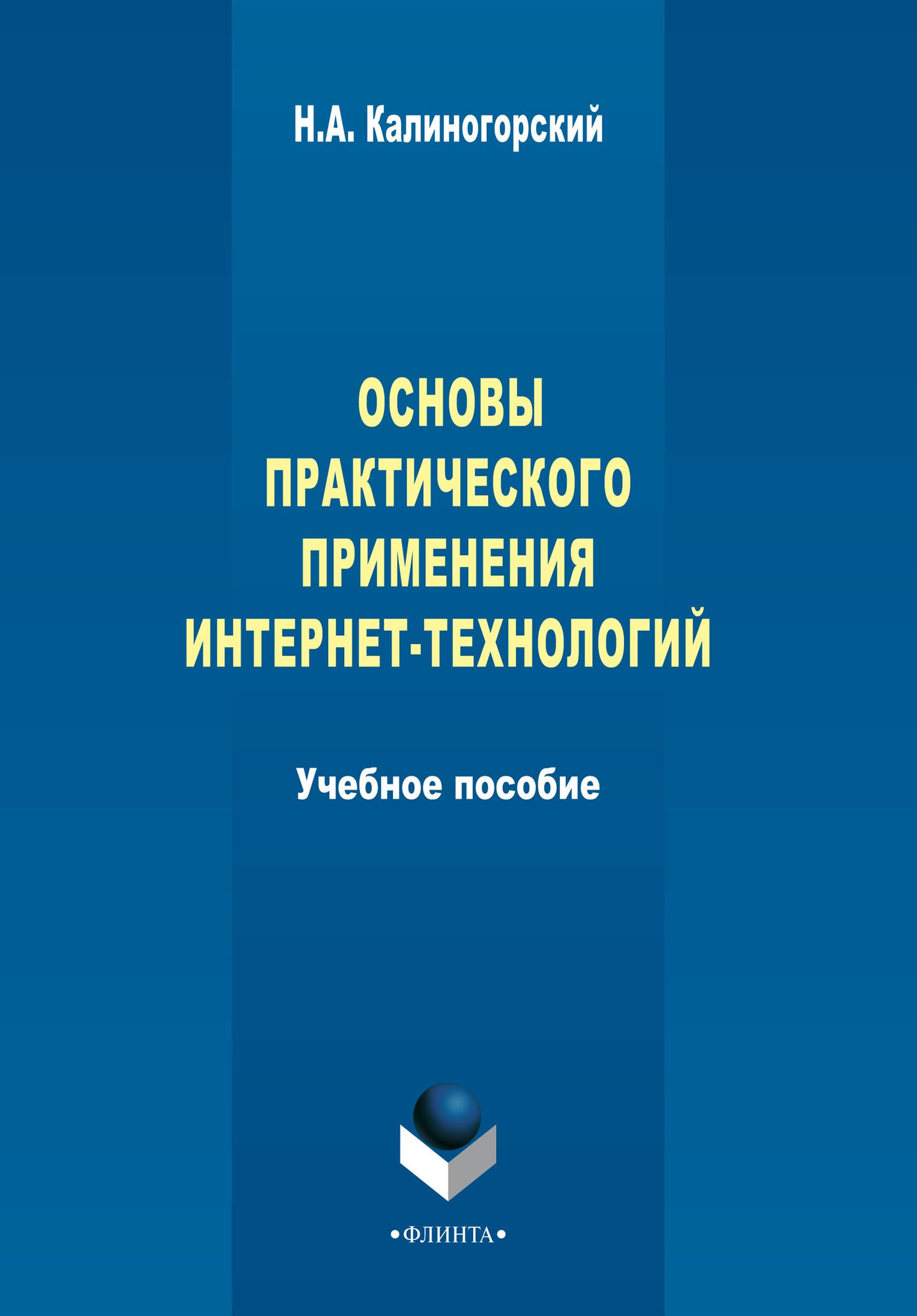 Н. А. Калиногорский Основы практического применения интернет-технологий