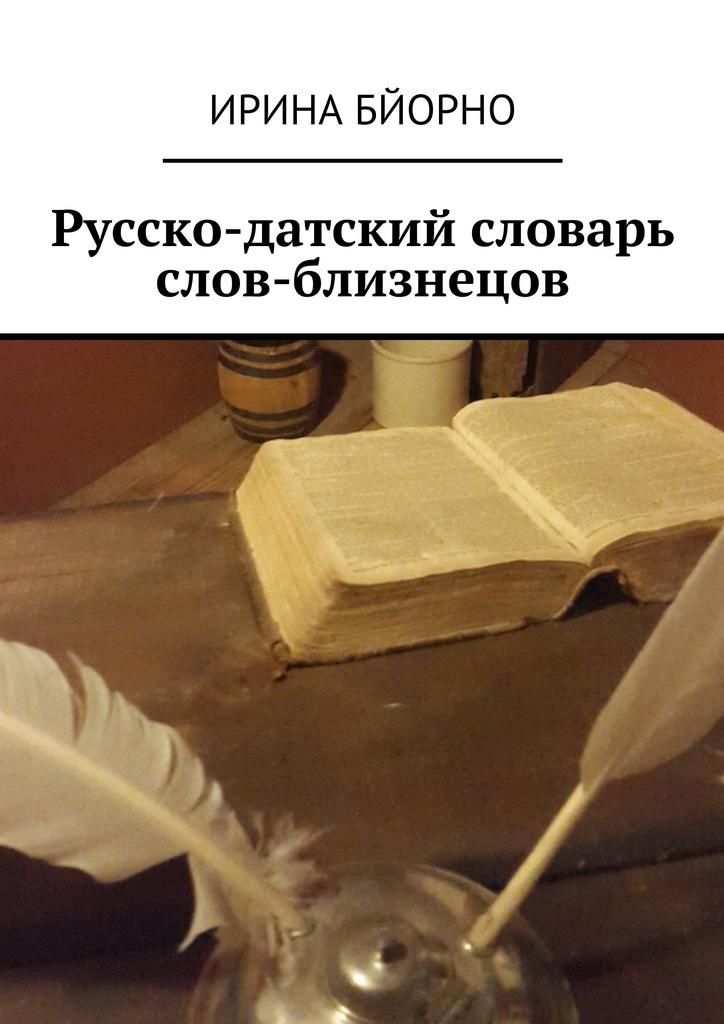 цены на Ирина Бйорно Русско-датский словарь слов-близнецов  в интернет-магазинах
