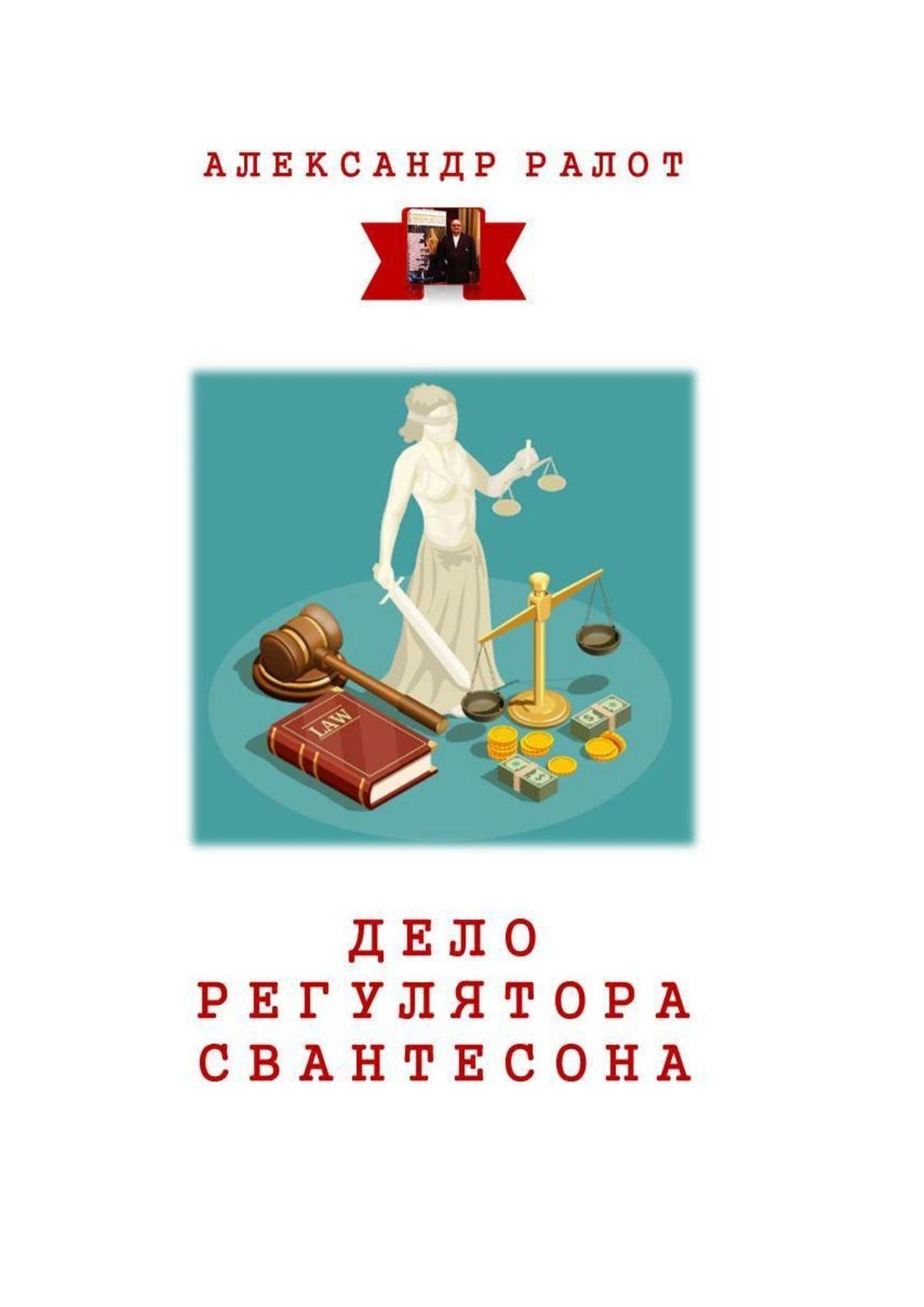Александр Ралот Дело регулятора Свантесона тебе мой ангел