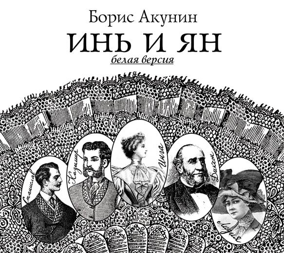 Борис Акунин Инь и Ян (белая версия) акунин б инь и ян