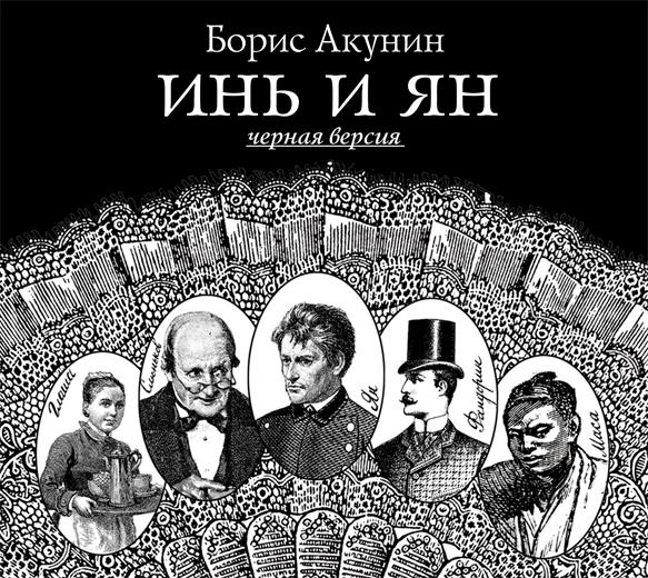 Борис Акунин Инь и Ян (черная версия) акунин б инь и ян