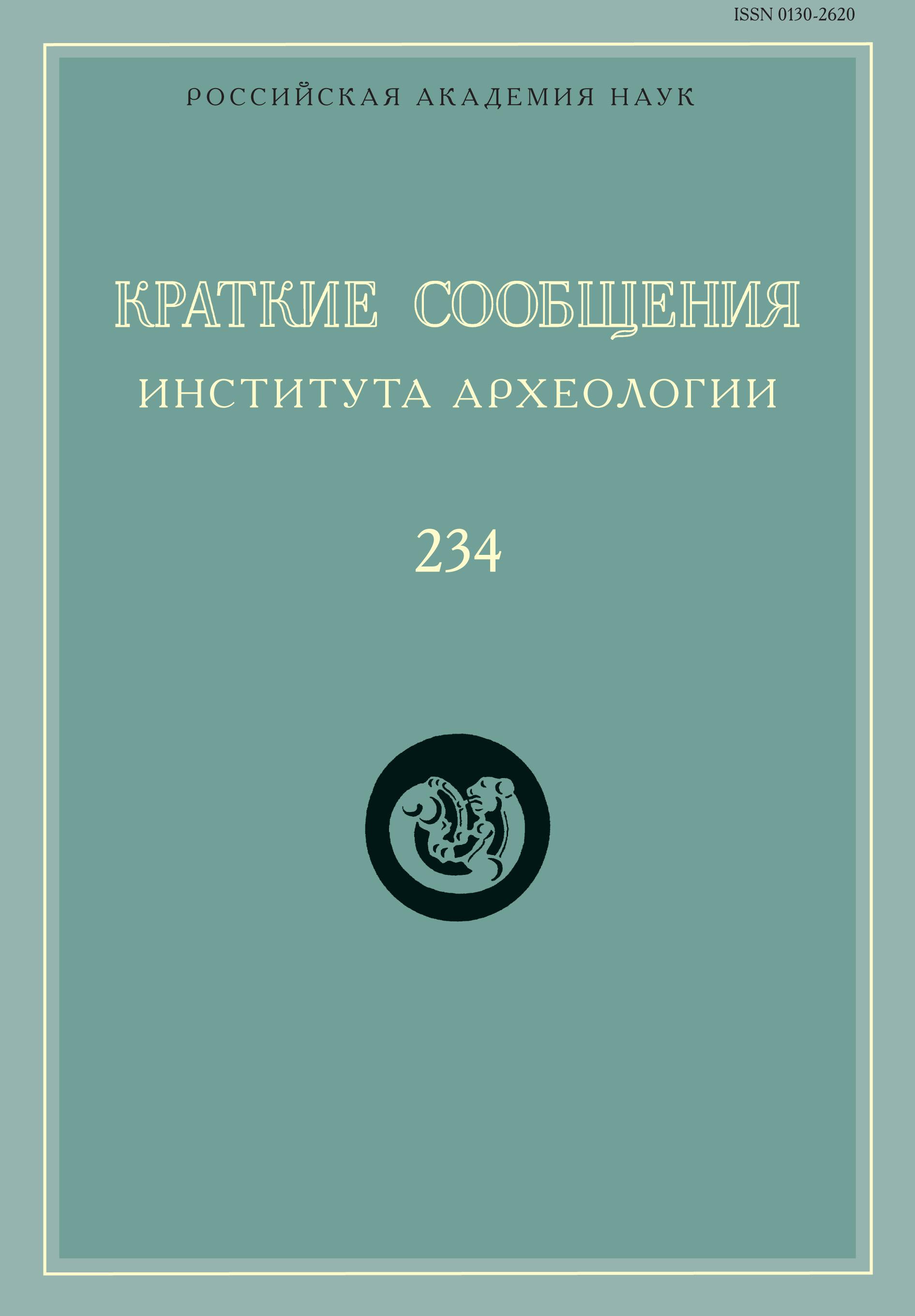Краткие сообщения Института археологии. Выпуск 234