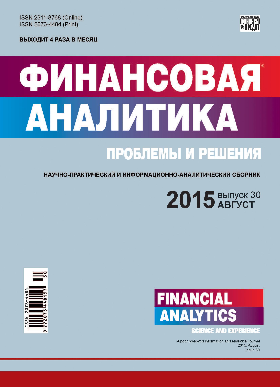 Отсутствует Финансовая аналитика: проблемы и решения № 30 (264) 2015 отсутствует финансовая аналитика проблемы и решения 46 280 2015