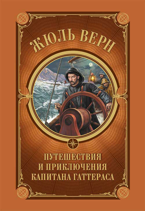 Жюль Верн Путешествия и приключения капитана Гаттераса путешествие и приключения капитана гаттераса