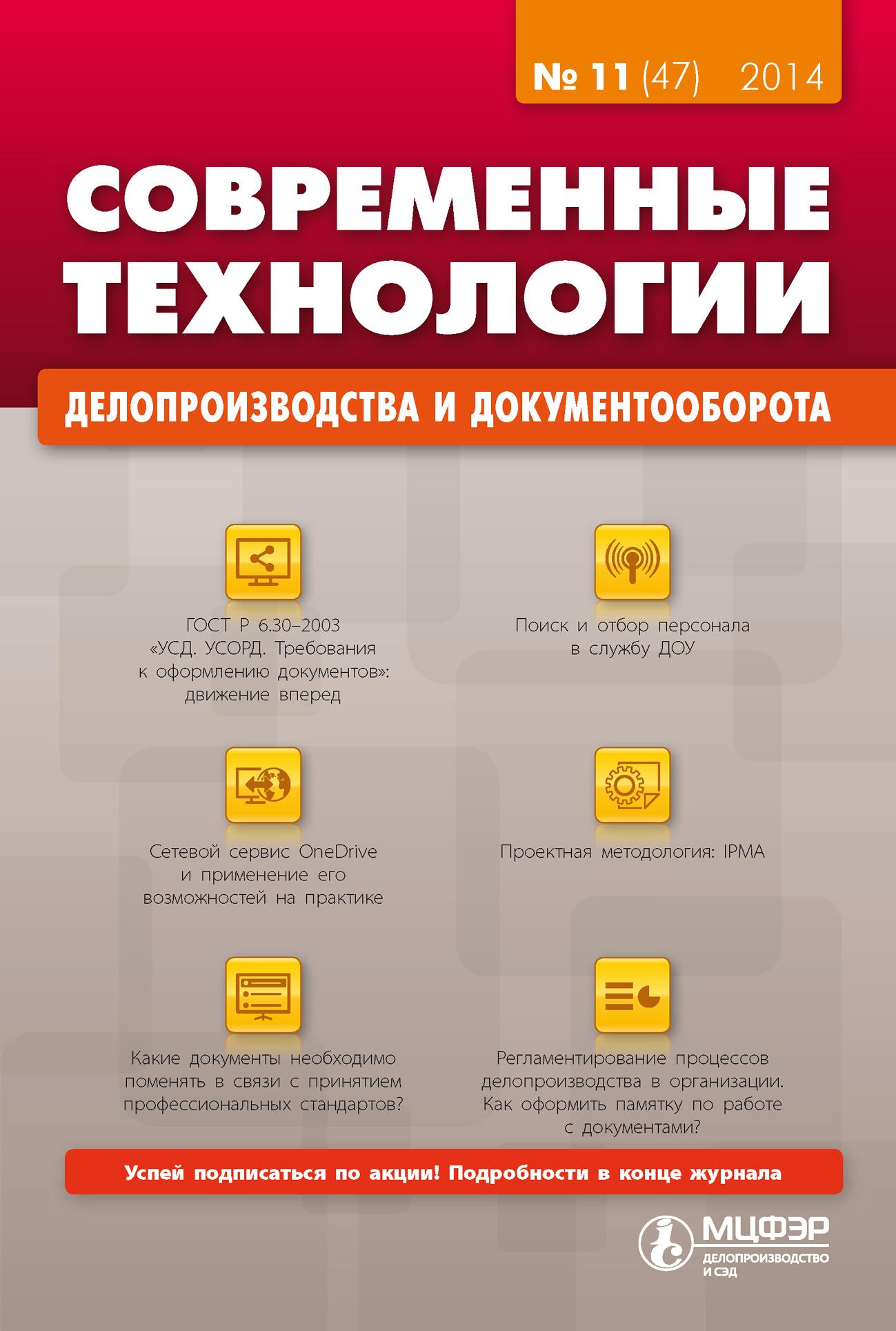 Отсутствует Современные технологии делопроизводства и документооборота № 11 47 2014