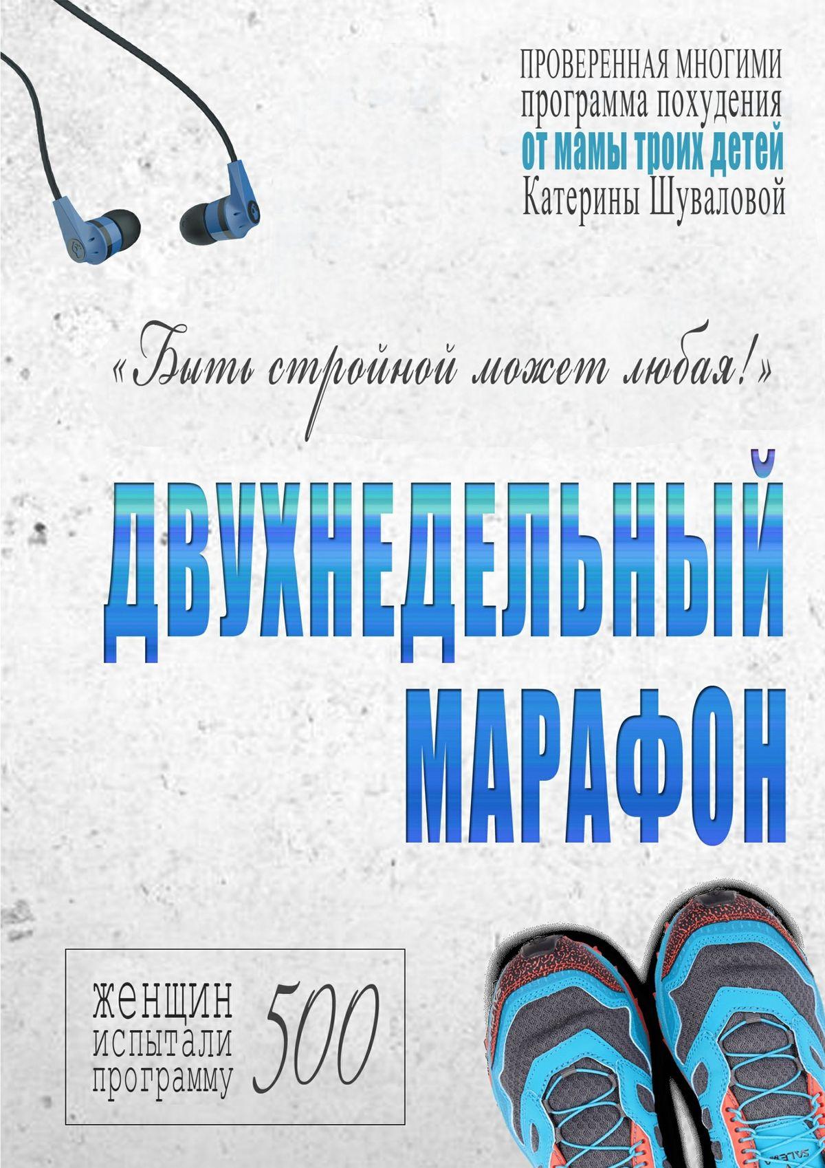 Катерина Шувалова Двухнедельный марафон. Проверенная многими программа похудения от мамы троих детей дени м сон вашего ребенка советы и хитрости на каждый день