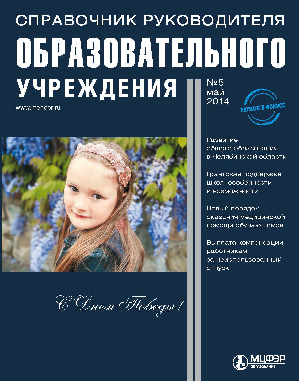 Отсутствует Справочник руководителя образовательного учреждения № 5 2014