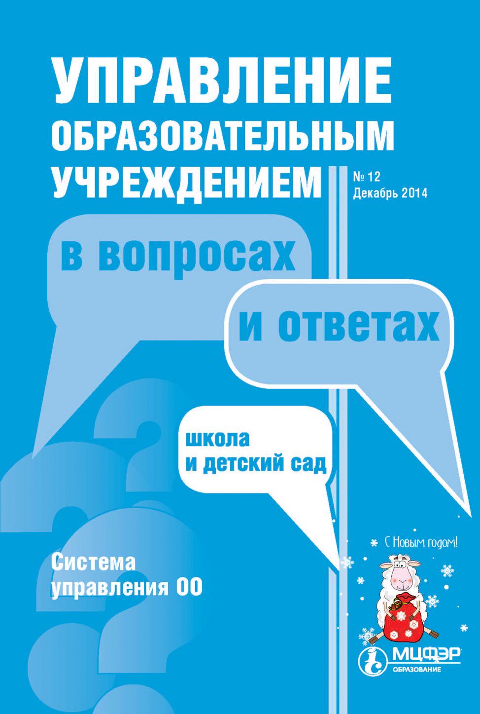 Отсутствует Управление образовательным учреждением в вопросах и ответах № 12 2014