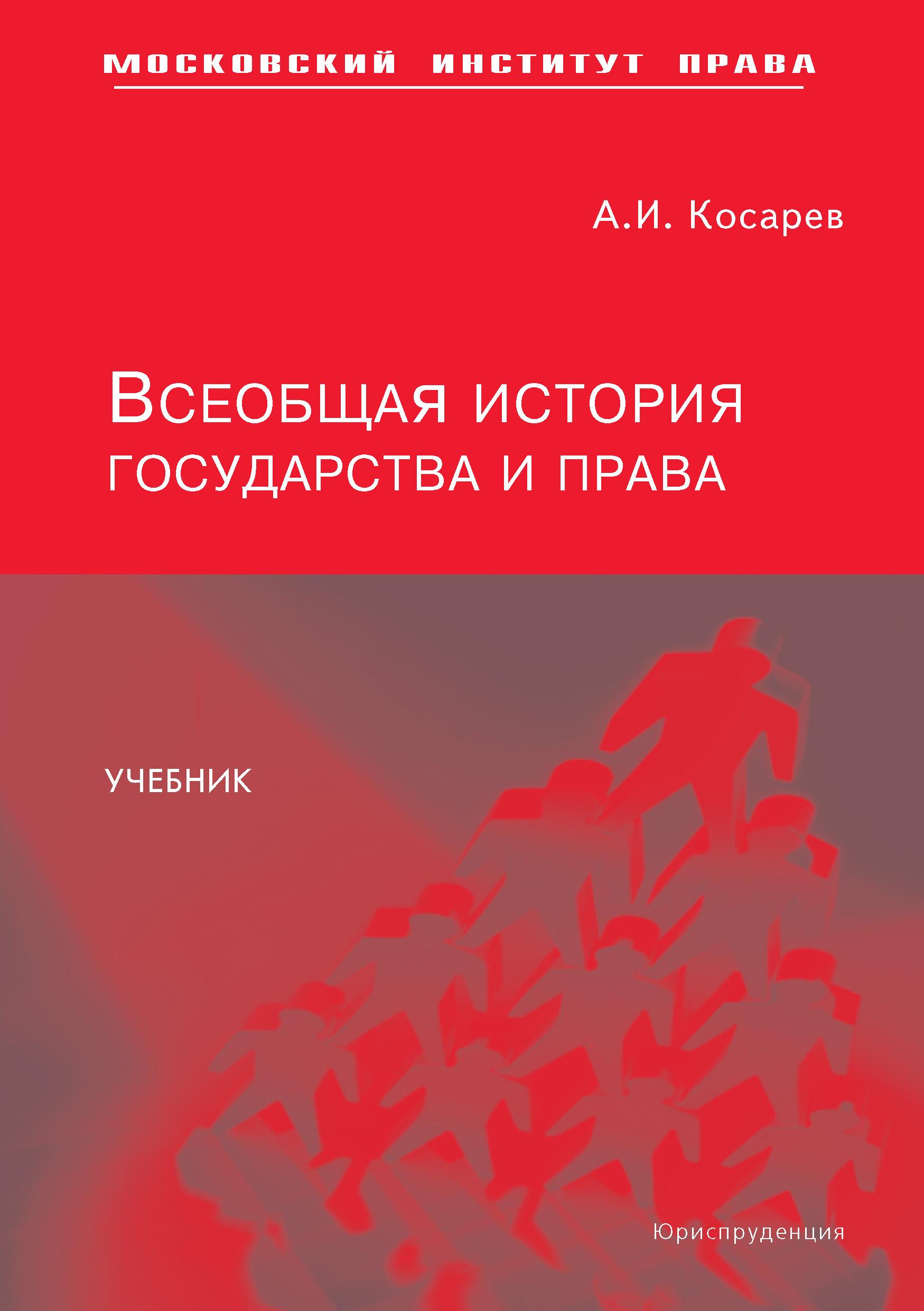 А. И. Косарев Всеобщая история государства и права