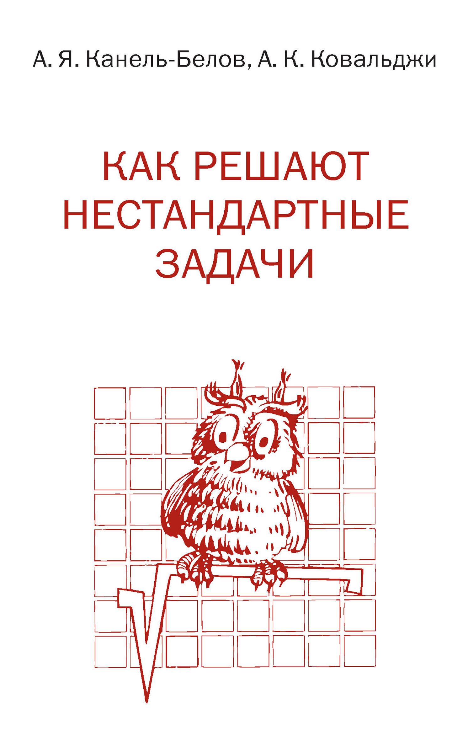 Алексей Канель-Белов Как решают нестандартные задачи поршнев с ред сборник олимпиадных задач для специальности вычисл машины