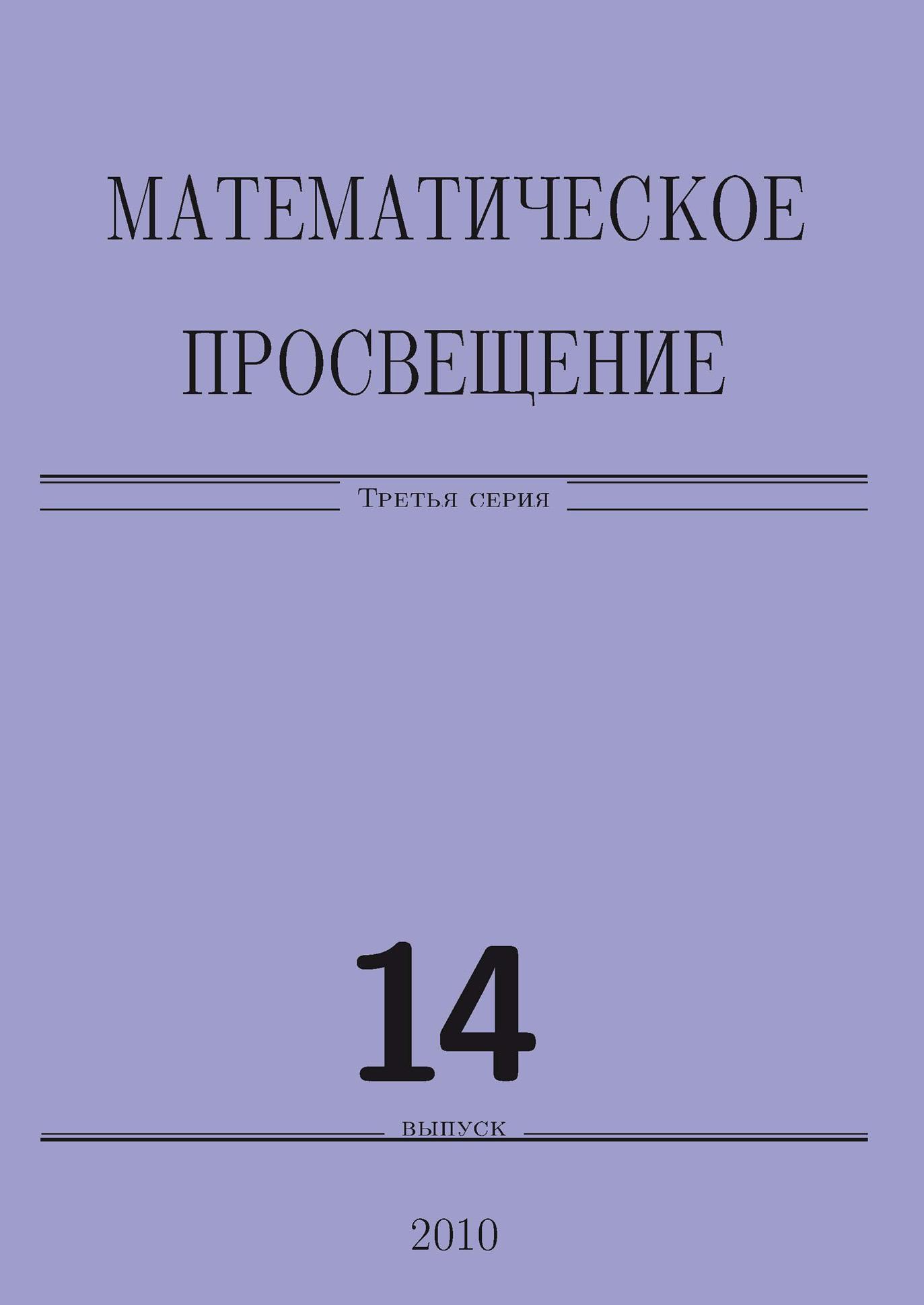 Сборник статей Математическое просвещение. Третья серия. Выпуск 14 сборник статей математическое просвещение третья серия выпуск 21