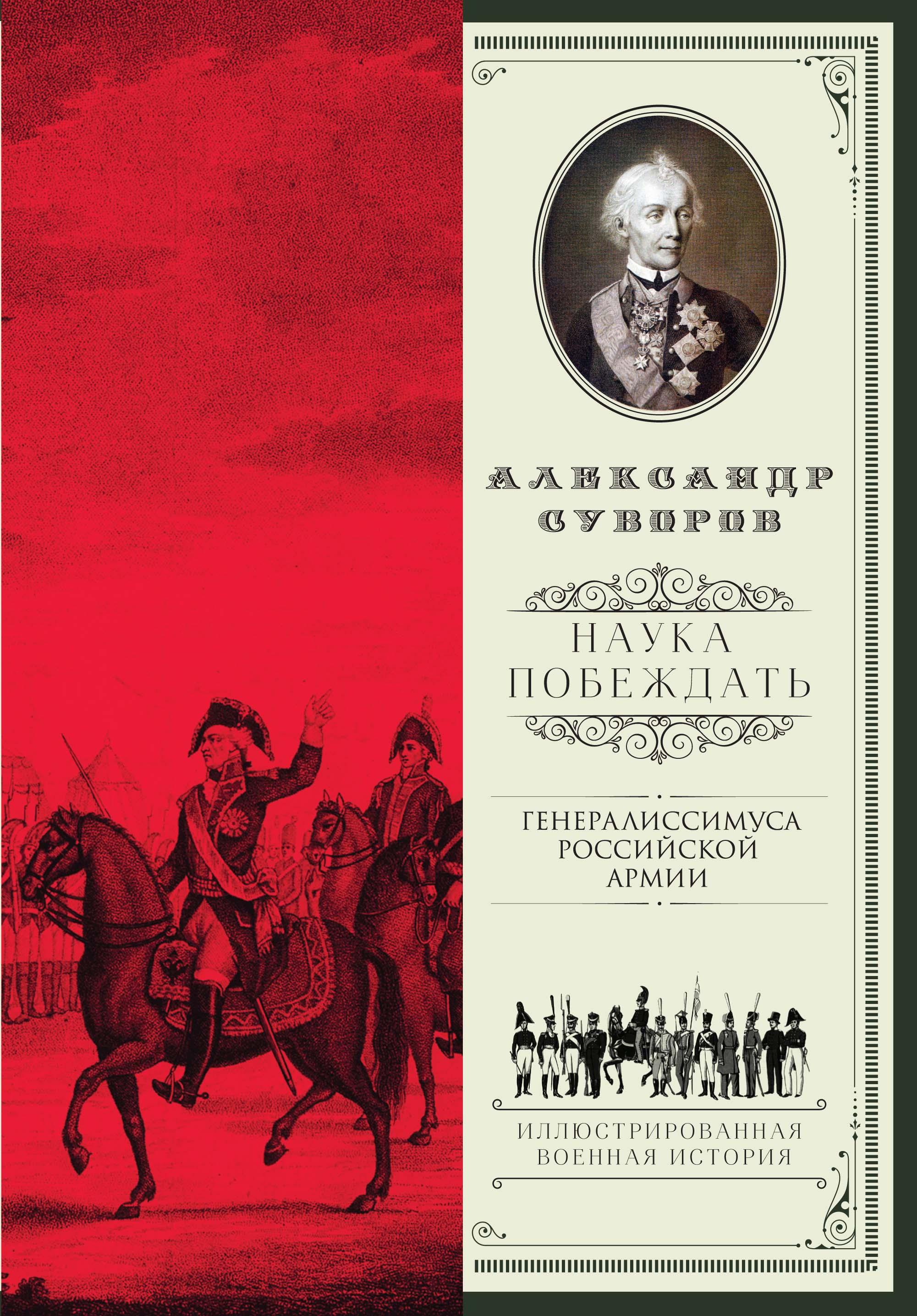 Александр Васильевич Суворов Наука побеждать (сборник) мысли великих александр суворов