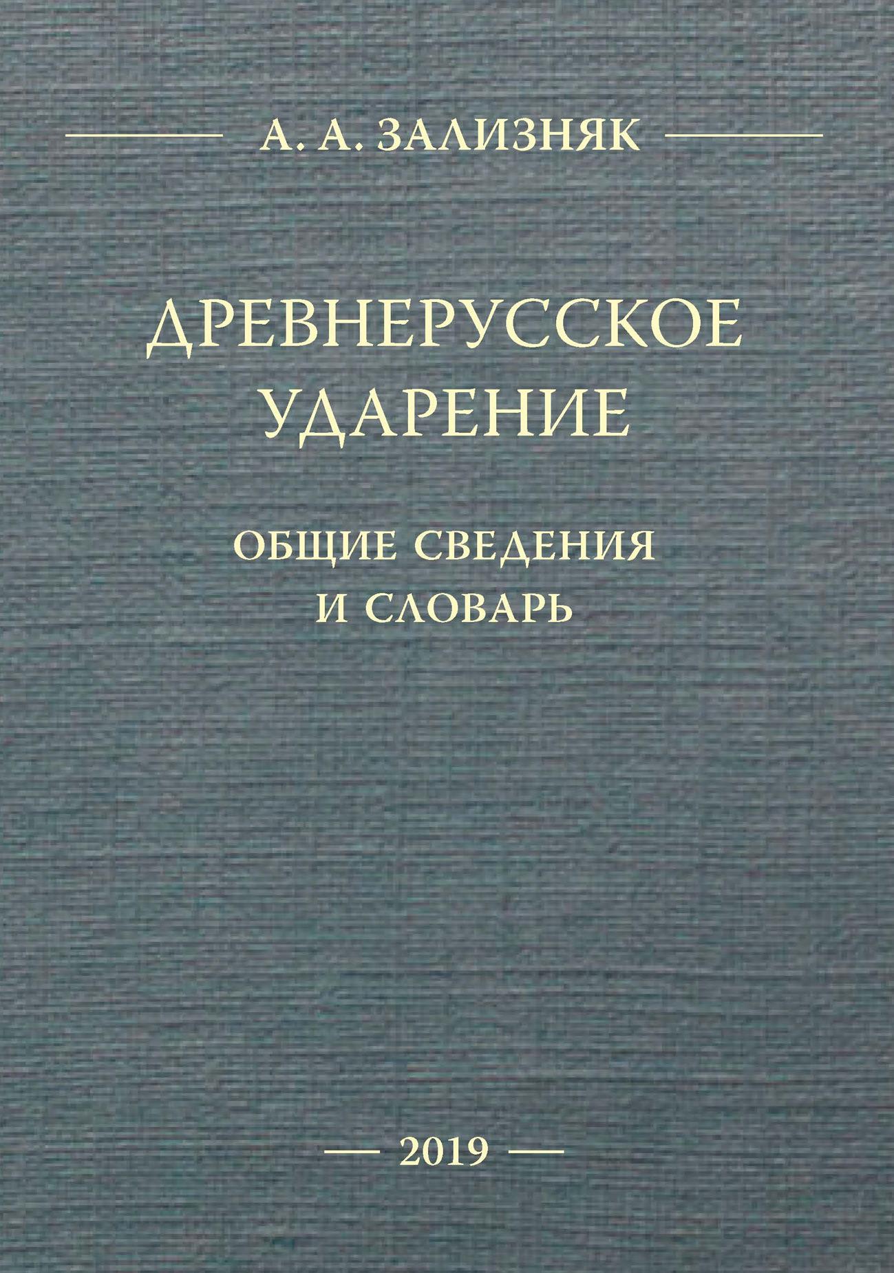 цены А. А. Зализняк Древнерусское ударение. Общие сведения и словарь