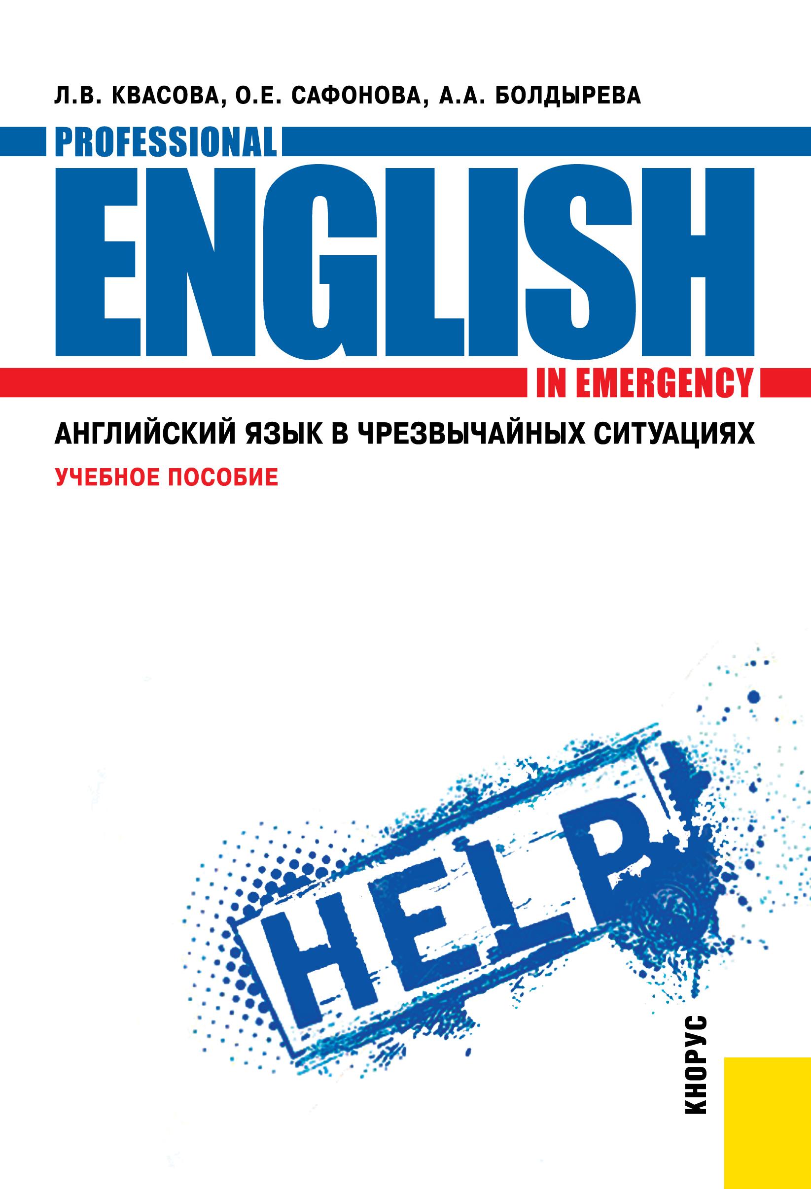 Анна Болдырева Английский язык в чрезвычайных ситуациях валерий малахов технические средства природообустройства и защиты в чрезвычайных ситуациях