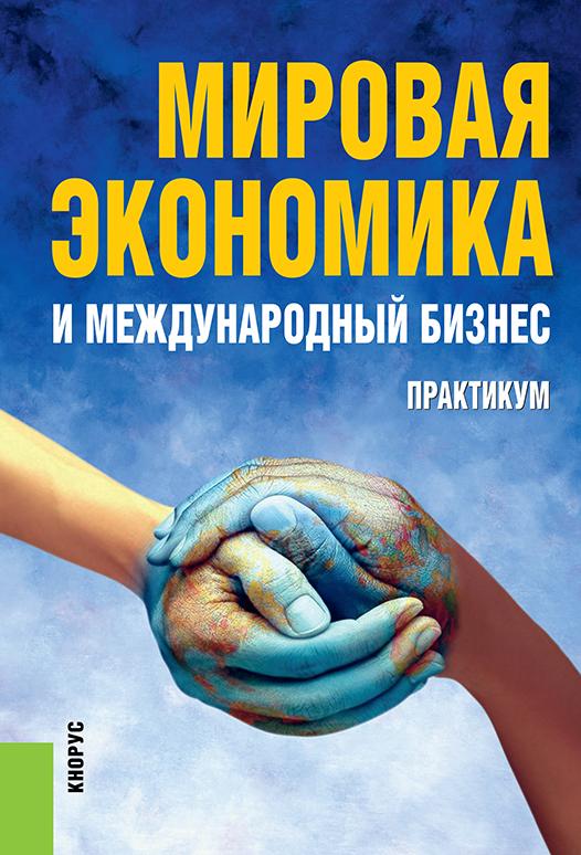 Валерий Васильевич Поляков Мировая экономика и международный бизнес. Практикум резник г а мировая экономика практикум