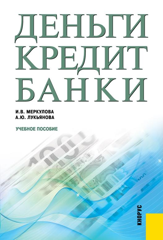 Анна Лукьянова Деньги, кредит, банки