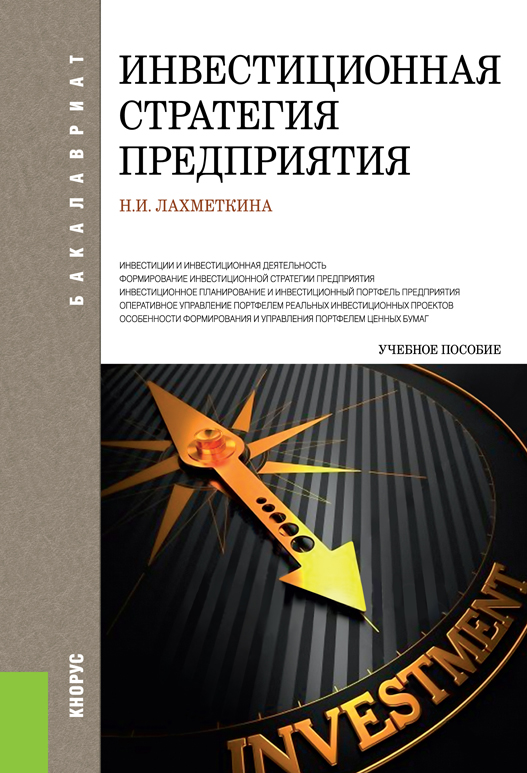 Наталия Ивановна Лахметкина Инвестиционная стратегия предприятия цены