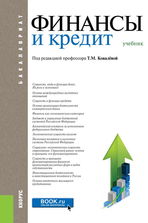 Коллектив авторов Финансы и кредит монитор финансов