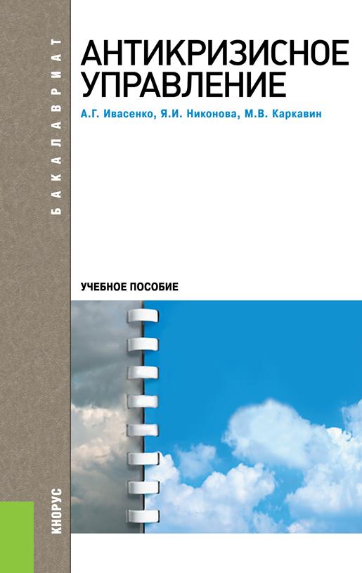 А. Г. Ивасенко Антикризисное управление а в гурьев правовые аспекты предупреждения банкротства туроператора