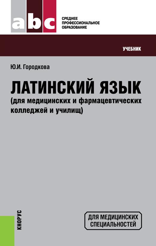 Юлия Городкова Латинский язык