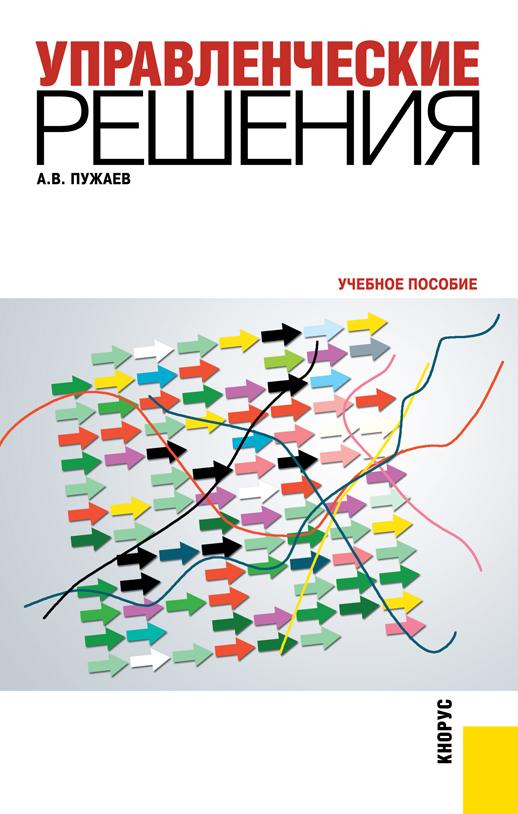 Александр Пужаев Управленческие решения цены