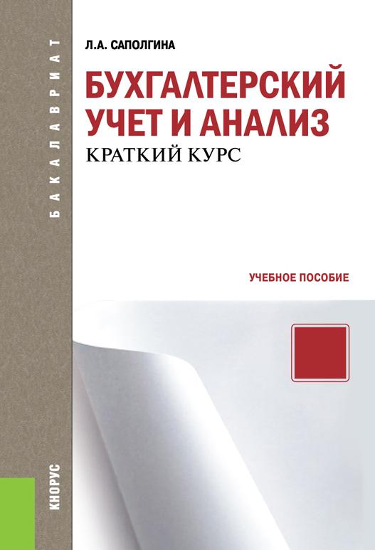 Людмила Саполгина Бухгалтерский учет и анализ. Краткий курс